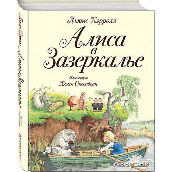 Алиса в Зазеркалье, ил. Хелен Оксенбери, Л. Кэрролл