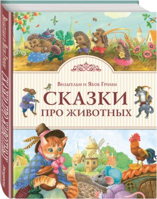 Эксмо Сказки про животных, братья Гримм