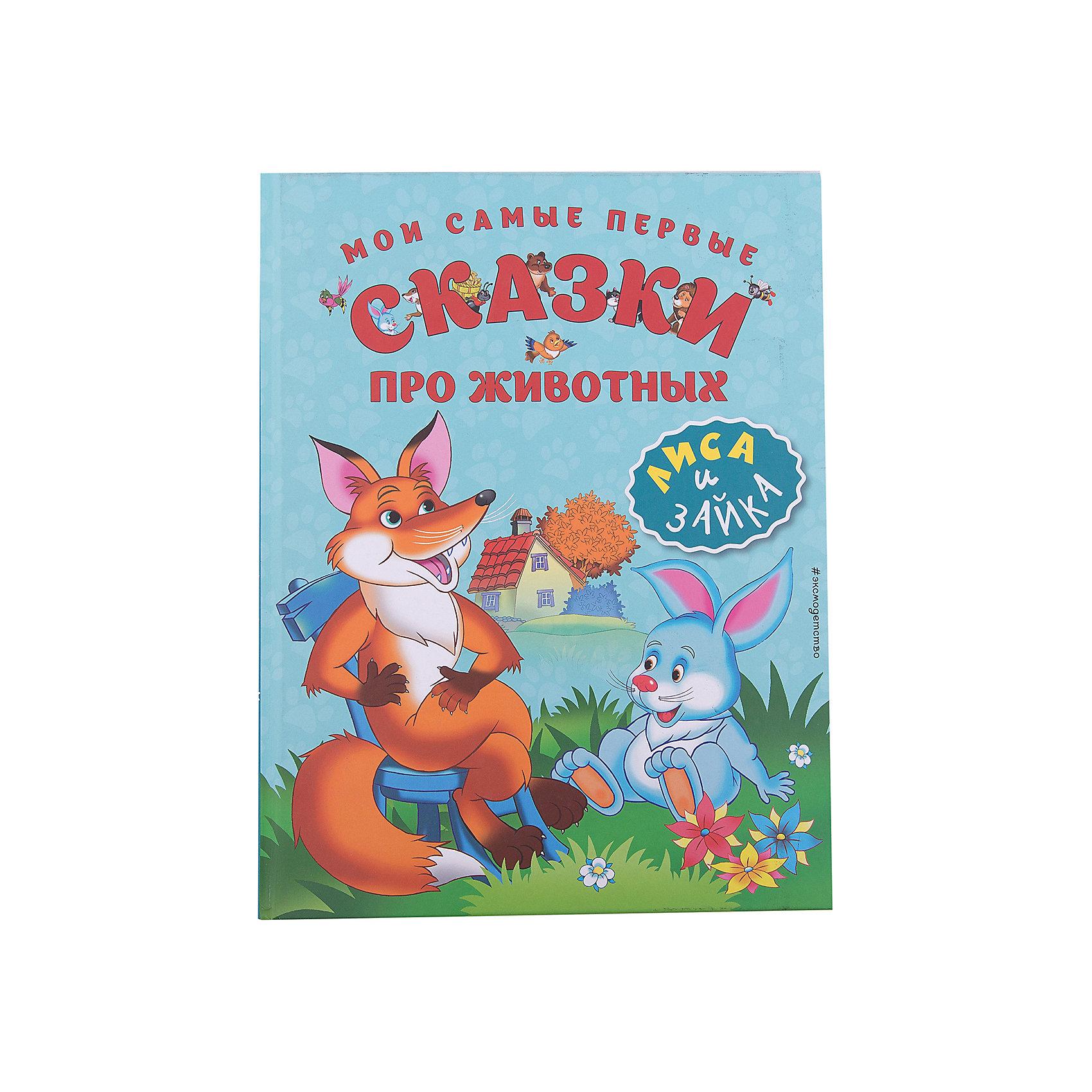 Мои самые первые сказки про животных: Лиса и зайкаРусские сказки<br>Эта книга отлично подходит для чтения самым маленьким: в ней простые короткие тексты и яркие иллюстрации, которые ребёнок будет с удовольствием разглядывать! Вместе с героями сказок - хитрой лисой, проворной мышкой, пугливым зайцем, сильным львом и другими - малыш усвоит основы нравственности и научится различать добро и зло.<br>Для детей до 3-х лет.<br><br>Ширина мм: 255<br>Глубина мм: 197<br>Высота мм: 10<br>Вес г: 387<br>Возраст от месяцев: 24<br>Возраст до месяцев: 2147483647<br>Пол: Унисекс<br>Возраст: Детский<br>SKU: 5535391