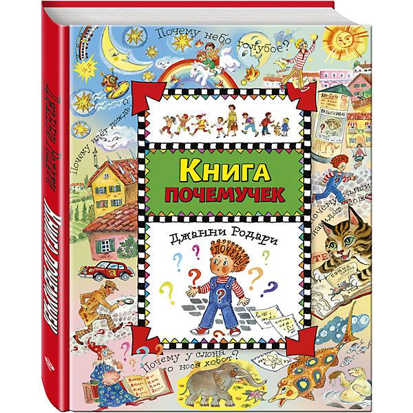 Книга почемучек, Д. РодариРодари Дж.<br>Характеристики товара: <br><br>• ISBN: 9785699537990<br>• возраст от: 5 лет<br>• формат: 84x108/16<br>• бумага: офсет<br>• иллюстрации: цветные<br>• серия: Золотые сказки для детей<br>• издательство: Эксмо<br>• автор: Родари Джанни<br>• художник: Ляхович Татьяна<br>• переводчик: Махова Анастасия<br>• количество страниц: 96<br>• размеры: 20x26 см<br><br>Есть авторы, чьи произведения остаются актуальными и любимыми многими поколениями. В издании «Книга почемучек» знаменитого писателя даются ответы на множество детских вопросов. И в очень веселой форме.<br><br>Отличное качество издания, красочные иллюстрации известного художника - всё это поможет детям получать знания в легкой и развлекательной форме.<br><br>Книгу «Книга почемучек» можно купить в нашем интернет-магазине.<br><br>Ширина мм: 255<br>Глубина мм: 197<br>Высота мм: 10<br>Вес г: 500<br>Возраст от месяцев: 60<br>Возраст до месяцев: 2147483647<br>Пол: Унисекс<br>Возраст: Детский<br>SKU: 5535394