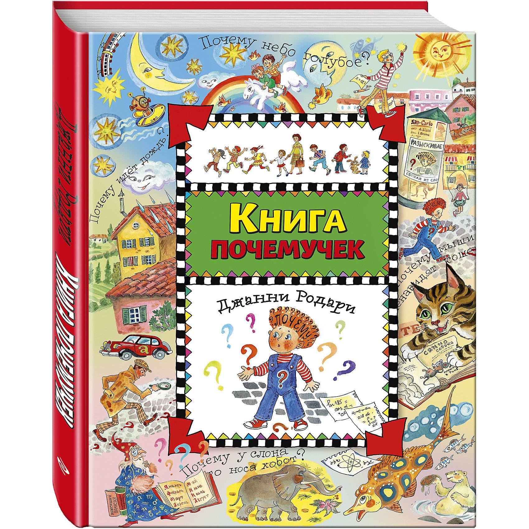 Книга почемучек, Д. РодариЭнциклопедии всё обо всём<br>К 95-летнему юбилею Джанни Родари издательство «ЭКСМО» выпустило один из его бестселлеров. Детям будет интересно следить за вопросом «Почему?», который убежал из большого толкового словаря. «Книга почемучек» — это множество вопросов, на которые так хотят получить ответ дети, и которых нет ни в одной взрослой книге. Пусть у маленького читателя появится свой источник знаний — как у родителей, но гораздо веселее, ведь недаром автор этой книги—Джанни Родари—это веселый сказочник!<br><br>Ширина мм: 255<br>Глубина мм: 197<br>Высота мм: 10<br>Вес г: 500<br>Возраст от месяцев: 60<br>Возраст до месяцев: 2147483647<br>Пол: Унисекс<br>Возраст: Детский<br>SKU: 5535394