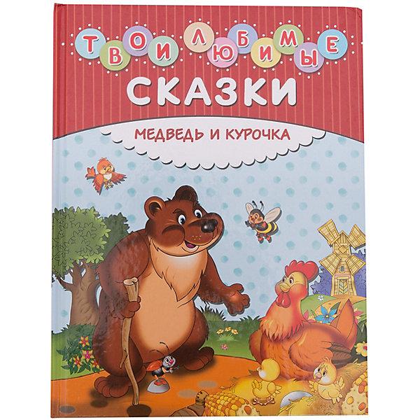 Твои любимые сказки: Медведь и курочкаСказки<br>Характеристики товара: <br><br>• ISBN: 9785699830633<br>• возраст от: 2 лет<br>• формат: 84x108/16<br>• бумага: мелованная<br>• обложка: твердая<br>• иллюстрации: цветные, черно-белые<br>• серия: Золотые сказки для детей<br>• издательство: Эксмо<br>• художник: Панков Игорь<br>• количество страниц: 32<br>• размеры: 26x20 см<br><br>Это издание - для чтения самым маленьким. В книге «Твои любимые сказки: Медведь и курочка» рассказывается увлекательная история, учащая добру и заставляющая задуматься. <br><br>Отличное качество издания, красочные иллюстрации известного художника - всё это поможет проникнуться атмосферой волшебства.<br><br>Книгу «Твои любимые сказки: Медведь и курочка» можно купить в нашем интернет-магазине.<br>Ширина мм: 255; Глубина мм: 197; Высота мм: 50; Вес г: 300; Возраст от месяцев: 24; Возраст до месяцев: 2147483647; Пол: Унисекс; Возраст: Детский; SKU: 5535396;
