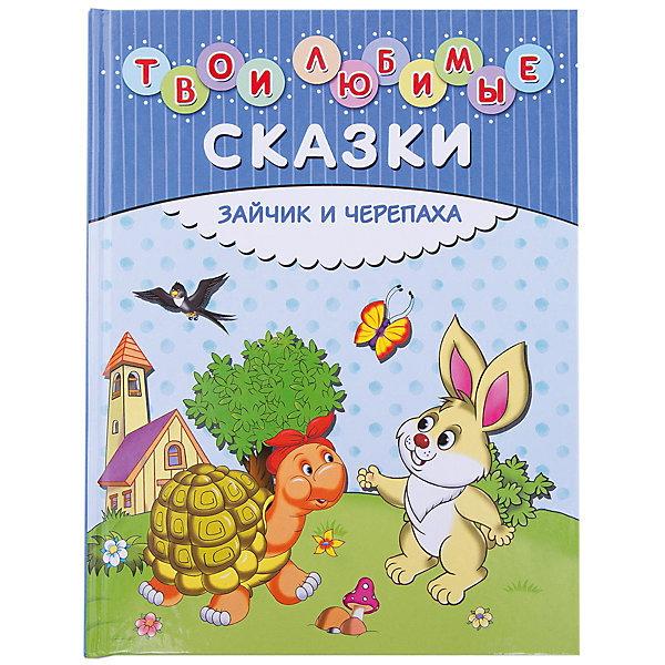 Твои любимые сказки: Зайчик и черепахаСказки<br>Характеристики товара: <br><br>• ISBN: 9785699830657<br>• возраст от: 2 лет<br>• формат: 84x108/16<br>• бумага: мелованная<br>• обложка: твердая<br>• иллюстрации: цветные, черно-белые<br>• серия: Золотые сказки для детей<br>• издательство: Эксмо<br>• художник: Панков Игорь<br>• количество страниц: 32<br>• размеры: 26x20 см<br><br>Это издание - для чтения самым маленьким. В книге «Твои любимые сказки: Зайчик и черепаха» рассказывается увлекательная история, учащая добру и заставляющая задуматься. <br><br>Отличное качество издания, красочные иллюстрации известного художника - всё это поможет проникнуться атмосферой волшебства.<br><br>Книгу «Твои любимые сказки: Зайчик и черепаха» можно купить в нашем интернет-магазине.<br><br>Ширина мм: 255<br>Глубина мм: 197<br>Высота мм: 10<br>Вес г: 300<br>Возраст от месяцев: 24<br>Возраст до месяцев: 2147483647<br>Пол: Унисекс<br>Возраст: Детский<br>SKU: 5535398