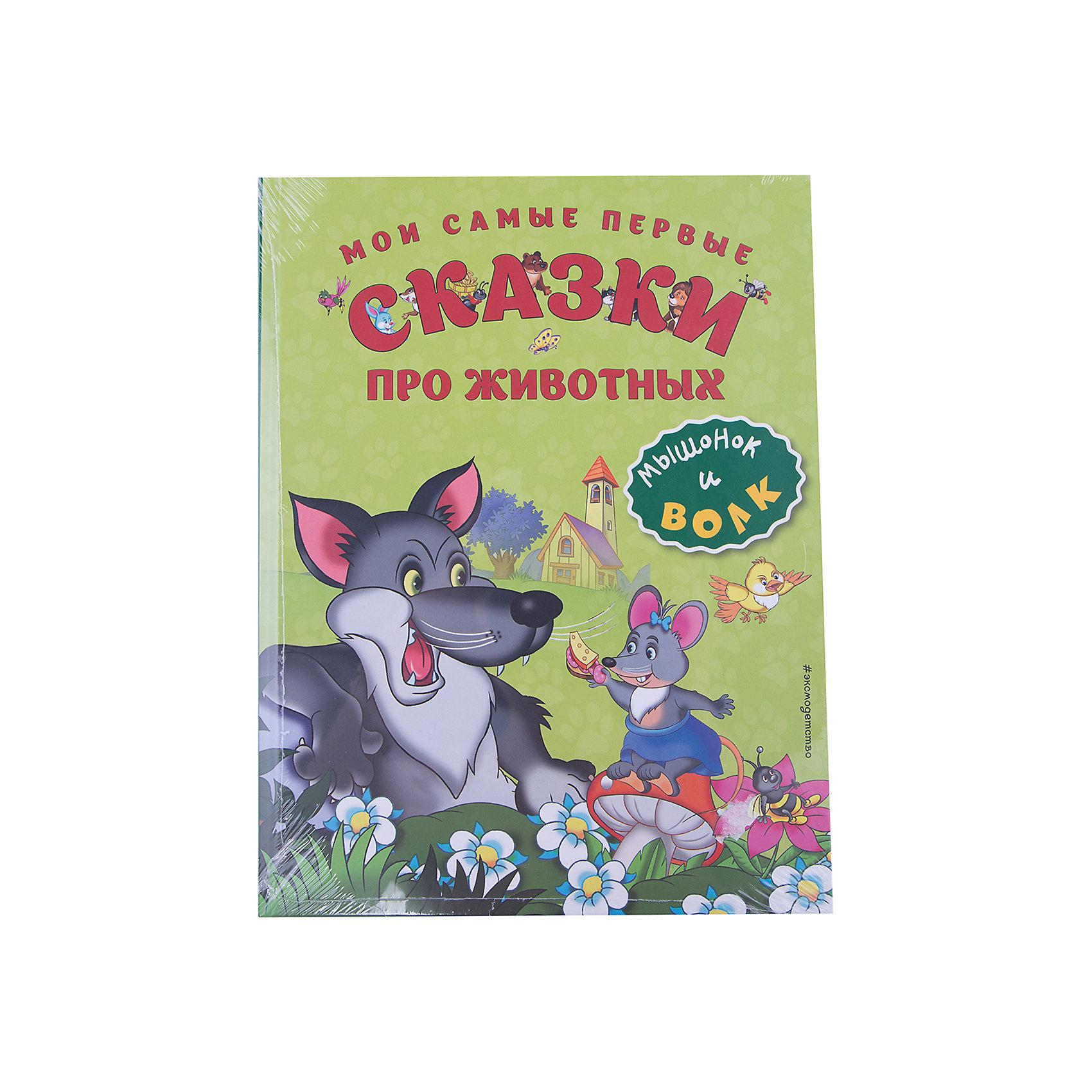 Мои самые первые сказки про животных: Мышонок и волкПервые книги малыша<br>Характеристики товара: <br><br>• ISBN: 9785699840090<br>• возраст от: 2 лет<br>• формат: 84x108/16<br>• бумага: офсет<br>• обложка: твердая<br>• иллюстрации: цветные, черно-белые<br>• серия: Золотые сказки для детей<br>• издательство: Эксмо<br>• художник: Панков Игорь<br>• количество страниц: 56<br>• размеры: 26x20 см<br><br>Это издание - для чтения самым маленьким. В книге «Мои самые первые сказки про животных: Мышонок и волк» рассказывается увлекательная история, учащая добру и заставляющая задуматься. <br><br>Отличное качество издания, красочные иллюстрации известного художника - всё это поможет проникнуться атмосферой волшебства.<br><br>Книгу «Мои самые первые сказки про животных: Мышонок и волк» можно купить в нашем интернет-магазине.<br><br>Ширина мм: 255<br>Глубина мм: 197<br>Высота мм: 90<br>Вес г: 386<br>Возраст от месяцев: 12<br>Возраст до месяцев: 36<br>Пол: Унисекс<br>Возраст: Детский<br>SKU: 5535402