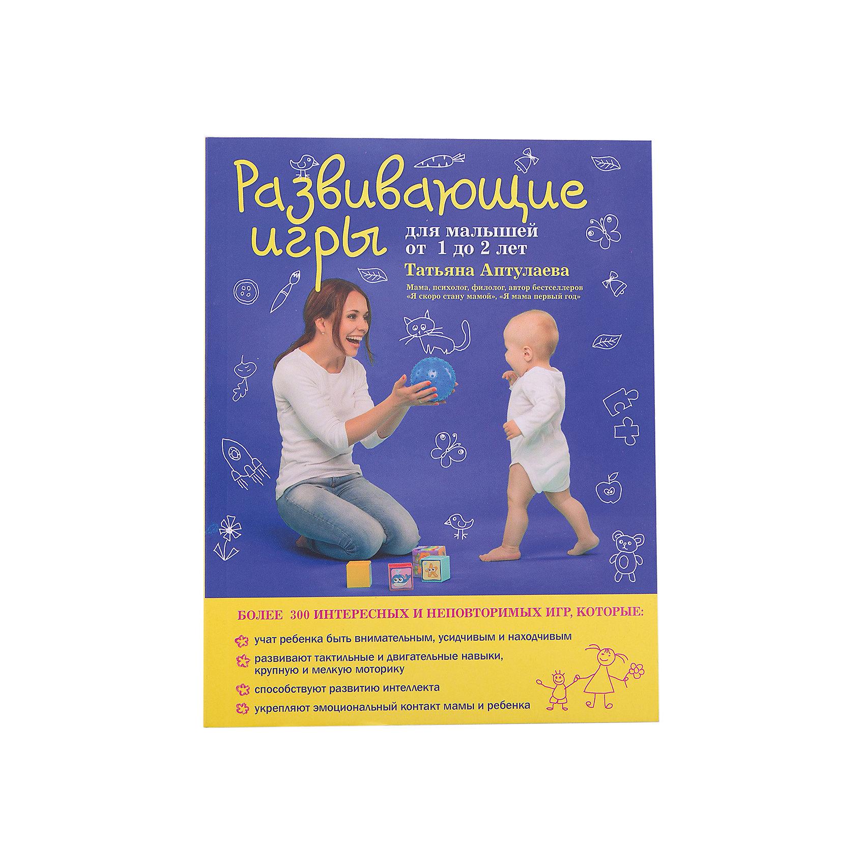 Развивающие игры для малышей от 1 до 2 летТворчество для малышей<br>Эта  книга - настоящий подарок  для всех  увлеченных и ответственных родителей, которым важно, чтобы их малыш активно  и своевременно  развивался. Здесь вы найдете богатую коллекцию игр на каждый день, которые помогут ребенку познакомиться с окружающим миром и развить его базовые способности. Каждая игра – это  не только уникальный способ  весело  и активно провести время вдвоем, но и возможность  ощутить  трогательное единение  друг с другом.<br><br>Ширина мм: 210<br>Глубина мм: 162<br>Высота мм: 120<br>Вес г: 330<br>Возраст от месяцев: 192<br>Возраст до месяцев: 2147483647<br>Пол: Унисекс<br>Возраст: Детский<br>SKU: 5535405