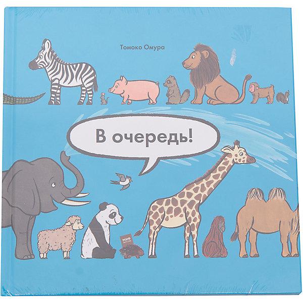 Купить В очередь! Животные, Манн, Иванов и Фербер, Россия, Унисекс