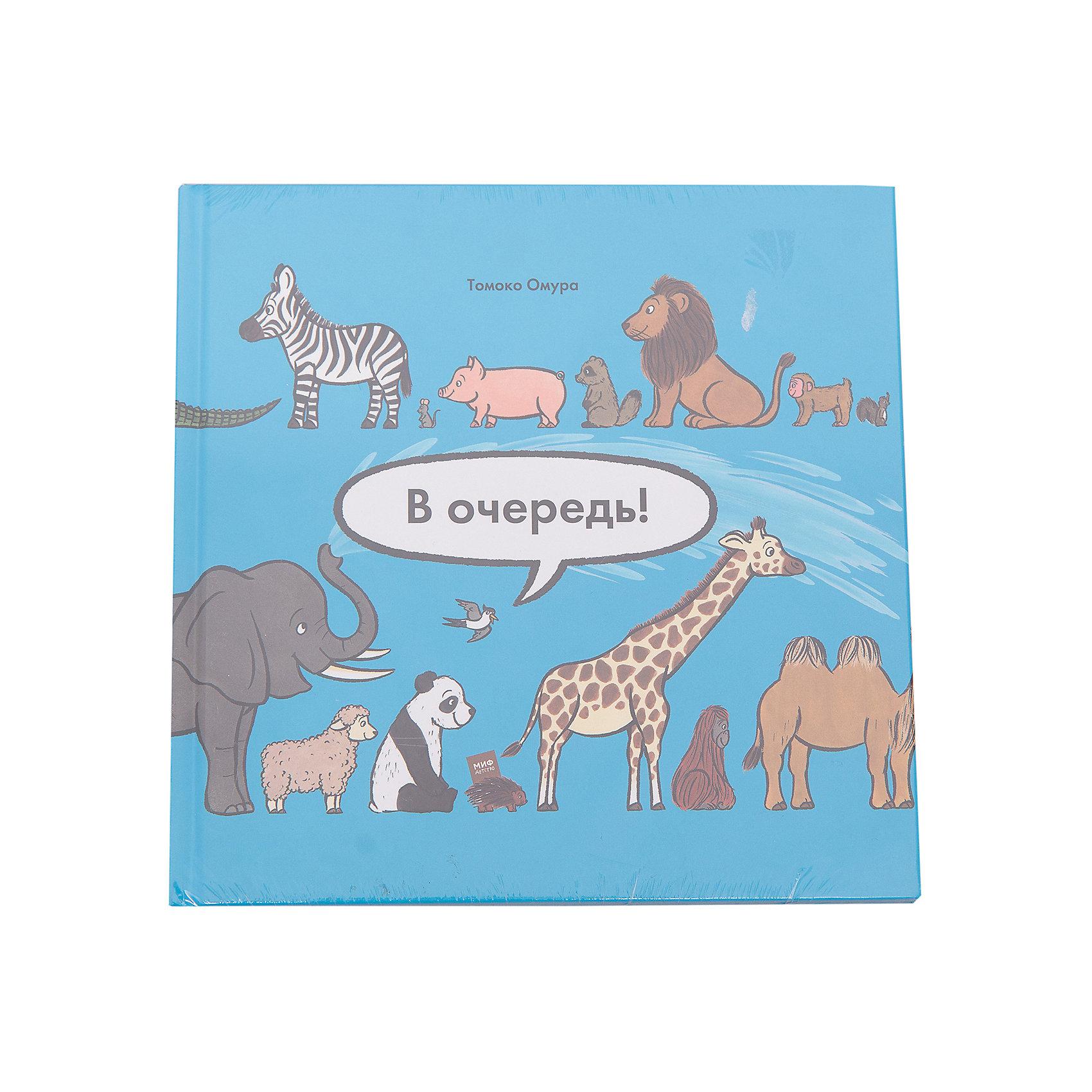 Книга В очередь! ЖивотныеСказки, рассказы, стихи<br>Эта смешная история, переведенная на 11 языков, учит считать,<br>сравнивать размеры, рассказывает о характерах и повадках<br>животных, дает повод обсудить правила поведения и главное -<br>хорошенько повеселиться! Подойдет детям до 5 лет.<br><br>Ширина мм: 230<br>Глубина мм: 260<br>Высота мм: 100<br>Вес г: 366<br>Возраст от месяцев: 36<br>Возраст до месяцев: 2147483647<br>Пол: Унисекс<br>Возраст: Детский<br>SKU: 5535416