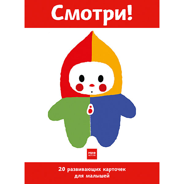 Купить 20 развивающих карточек для малышей Смотри! , Манн, Иванов и Фербер, Россия, Унисекс