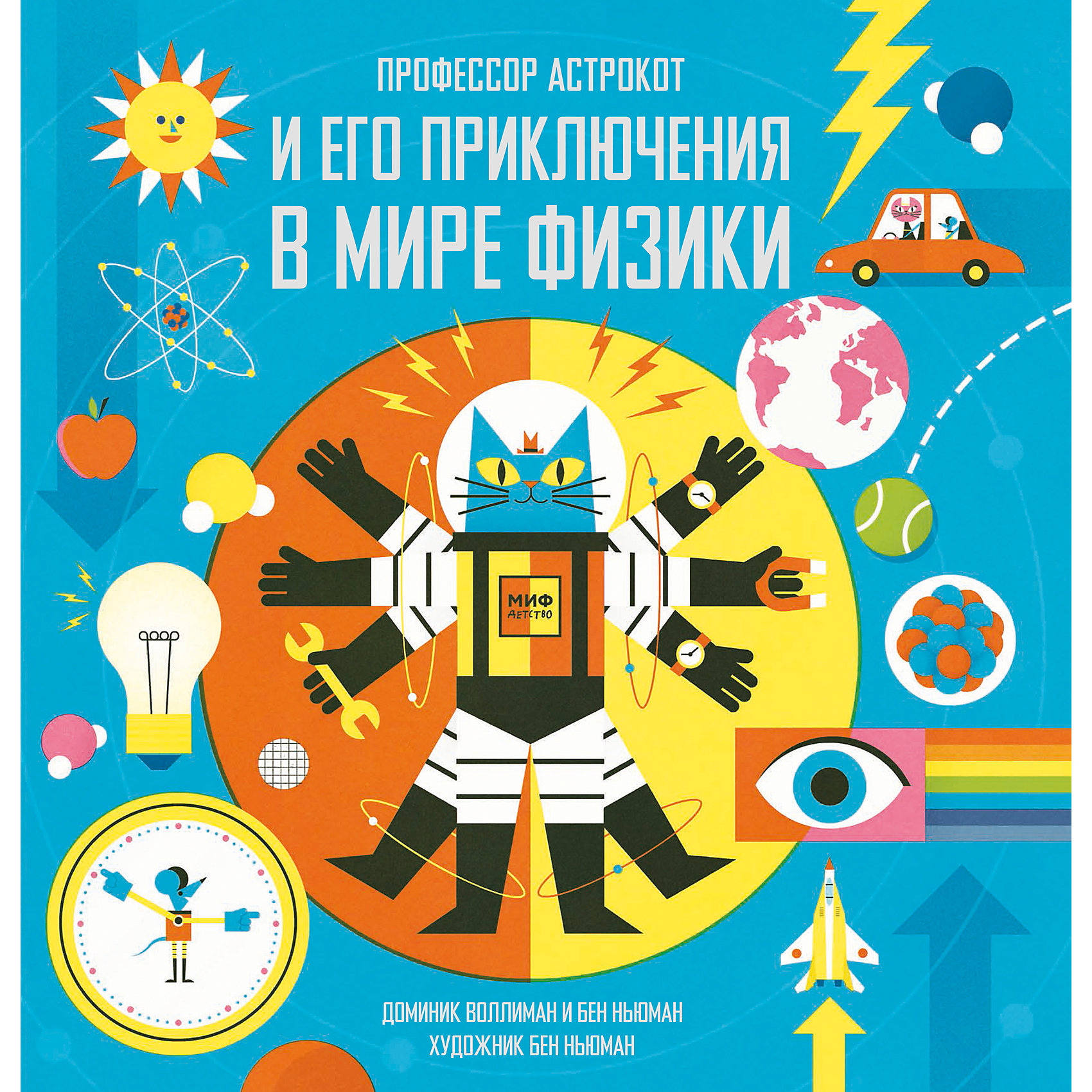 Профессор Астрокот и его приключения в мире физикиЭнциклопедии для школьников<br>Вторая книга с полюбившимися детям героями расскажет про физические явления: из чего всё сделано, откуда берется электричество, почему корабли не тонут в воде, а самолеты удерживаются в воздухе, почему мы видим цвета и о многом другом.<br><br>Ширина мм: 295<br>Глубина мм: 295<br>Высота мм: 110<br>Вес г: 735<br>Возраст от месяцев: 72<br>Возраст до месяцев: 2147483647<br>Пол: Унисекс<br>Возраст: Детский<br>SKU: 5535426