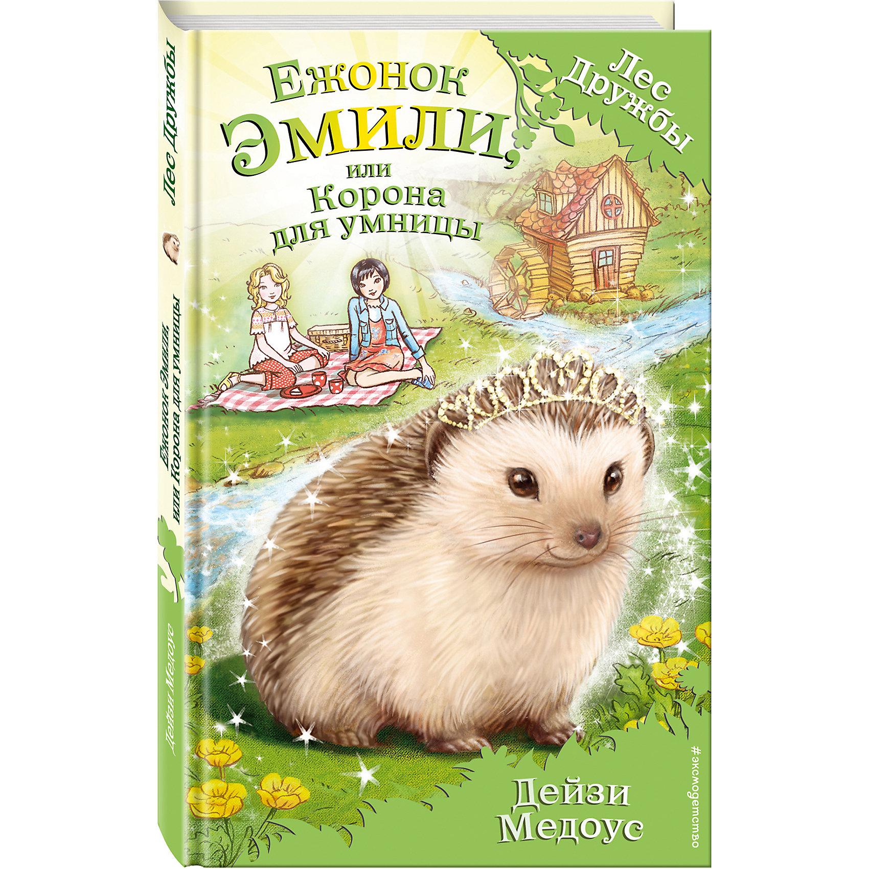 Ежонок Эмили, или Корона для умницыЗарубежные сказки<br>Дейзи Медоус - автор более ста книг для детей, среди которых серия Rainbow Magic - всемирный бестселлер о приключениях фей. Представляем вашему вниманию ее новый проект!<br>Лили и Джесс - лучшие подруги, они обожают животных и даже помогают в ветклинике. Однажды девочки знакомятся с необычной кошкой Голди, которая привела их в волшебное место – Лес Дружбы, где все животные умеют разговаривать. С этого дня приключения следуют одно за другим!<br>Ежонок Эмили признана самой умной из маленьких жителей Леса Дружбы. Но с заклятием дракона Пылинки даже она не может справиться. Лили и Джесс приходят ей на помощь – и теперь им втроем предстоит придумать, как спасти реку!<br><br>Ширина мм: 200<br>Глубина мм: 125<br>Высота мм: 10<br>Вес г: 220<br>Возраст от месяцев: 36<br>Возраст до месяцев: 2147483647<br>Пол: Унисекс<br>Возраст: Детский<br>SKU: 5535431