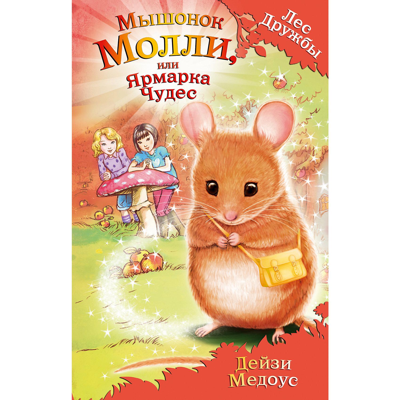 Мышонок Молли, или Ярмарка ЧудесДейзи Медоус - автор более ста книг для детей, среди которых серия Rainbow Magic - всемирный бестселлер о приключениях фей. Представляем вашему вниманию ее новый проект!<br>Лили и Джесс - лучшие подруги, они обожают животных и даже помогают в ветклинике. Однажды девочки знакомятся с необычной кошкой Голди, которая привела их в волшебное место – Лес Дружбы, где все животные умеют разговаривать. С этого дня приключения следуют одно за другим!<br>На Ярмарке Чудес – прекрасном и веселом празднике – Лили и Джесс познакомились с мышкой Молли. Молли стремится всем помогать и приходит на помощь даже вредным троллям. Но благодарность им неведома – и теперь, чтобы спасти Молли, подружки должны повернуть реку вспять и собрать сокровища…<br><br>Ширина мм: 200<br>Глубина мм: 125<br>Высота мм: 10<br>Вес г: 204<br>Возраст от месяцев: 36<br>Возраст до месяцев: 2147483647<br>Пол: Унисекс<br>Возраст: Детский<br>SKU: 5535432