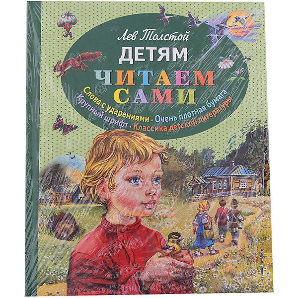 Детям: читаем сами, Л. ТолстойТолстой Л.Н.<br>Характеристики товара: <br><br>• ISBN: 9785699741632<br>• возраст от: 6 лет<br>• формат: 84x100/16<br>• бумага: офсет<br>• обложка: твердая<br>• иллюстрации: цветные<br>• серия: Читаем сами<br>• издательство: Эксмо<br>• автор: Толстой Лев Николаевич<br>• художник: Канивец Владимир<br>• количество страниц: 80<br>• размеры: 20x24 см<br><br>Издание «Детям» - это книга с текстом, адаптированным специально для тех, кто только учится читать. Здесь проставлены ударения, шрифт - крупные, плотная бумага и удобный формат. <br><br>Отличное качество издания, интересное изложение, цветные картинки - всё это поможет привить любовь к чтению.<br><br>Книгу «Детям» можно купить в нашем интернет-магазине.<br>Ширина мм: 240; Глубина мм: 197; Высота мм: 130; Вес г: 480; Возраст от месяцев: 36; Возраст до месяцев: 2147483647; Пол: Унисекс; Возраст: Детский; SKU: 5535437;