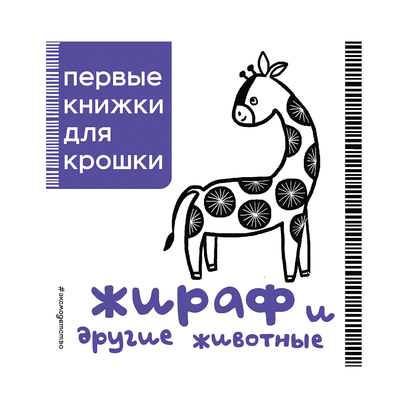 Жираф и другие животныеПервые книги малыша<br>Книга «Жираф и другие животные» идеально подходит для новорожденных малышей, которые только учатся фокусировать взгляд и различать изображения. Четкие высококонтрастные рисунки стимулируют визуальное восприятие ребенка. Книга поможет малышу развить координацию зрения и станет для него первой идеальной игрушкой.<br><br>Ширина мм: 155<br>Глубина мм: 140<br>Высота мм: 10<br>Вес г: 140<br>Возраст от месяцев: 24<br>Возраст до месяцев: 2147483647<br>Пол: Унисекс<br>Возраст: Детский<br>SKU: 5535440