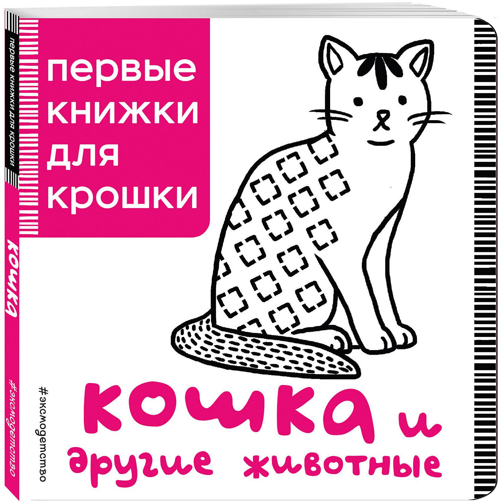 Кошка и другие животныеПервые книги малыша<br>Характеристики товара: <br><br>• ISBN: 9785699916047<br>• возраст от: 0 лет<br>• формат: 70x120/32<br>• бумага: картон<br>• обложка: твердая<br>• иллюстрации: черно-белые<br>• серия: Первые книжки для крошки<br>• издательство: Эксмо<br>• автор: Елена Владимировна Талалаева<br>• художник: Елена Владимировна Талалаева<br>• количество страниц: 14<br>• размеры: 15x14 см<br><br>Издание «Кошка и другие животные» - это книга с высококонтрастными изображениями, адаптированными специально для новорожденных. <br><br>Такие картинки помогают малышам научиться фокусировать взгляд и различать изображения. На картинках - забавные животные.<br><br>Книгу «Кошка и другие животные» можно купить в нашем интернет-магазине.<br><br>Ширина мм: 155<br>Глубина мм: 140<br>Высота мм: 40<br>Вес г: 145<br>Возраст от месяцев: 24<br>Возраст до месяцев: 2147483647<br>Пол: Унисекс<br>Возраст: Детский<br>SKU: 5535441
