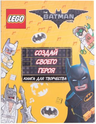 Эксмо Создай своего героя, LEGO Batman Movie