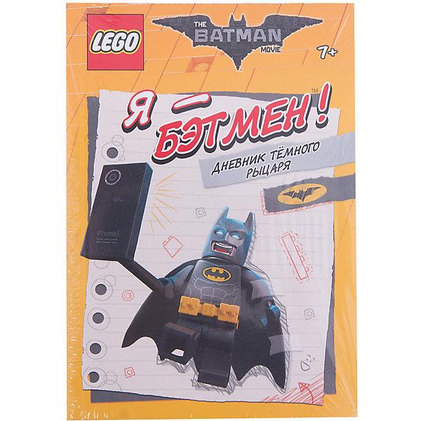 Я - Бэтмен! Дневник Тёмного рыцаря, LEGO Batman MovieКомиксы для детей<br>Характеристики товара: <br><br>• ISBN: 9785699929627<br>• возраст от: 6 лет<br>• формат: 60x84/16<br>• бумага: офсет<br>• обложка: мягкая<br>• иллюстрации: цветные, черно-белые<br>• серия: LEGO DC Comics<br>• издательство: Эксмо<br>• переводчик: Саломатина Е. И.<br>• количество страниц: 64<br>• размеры: 20x14 см<br><br>Вселенную LEGO и миры Марвел обожают многие современные дети. Эта книга поможет снова встретиться с любимыми героями, читая про их приключения.<br><br>Отличное качество печати, красочные иллюстрации, увлекательный сюжет - всё это поможет проникнуться атмосферой любимой вселенной.<br><br>Книгу «Я - Бэтмен! Дневник Тёмного рыцаря, LEGO Batman Movi» можно купить в нашем интернет-магазине.<br>Ширина мм: 200; Глубина мм: 138; Высота мм: 70; Вес г: 150; Возраст от месяцев: 72; Возраст до месяцев: 2147483647; Пол: Унисекс; Возраст: Детский; SKU: 5535445;