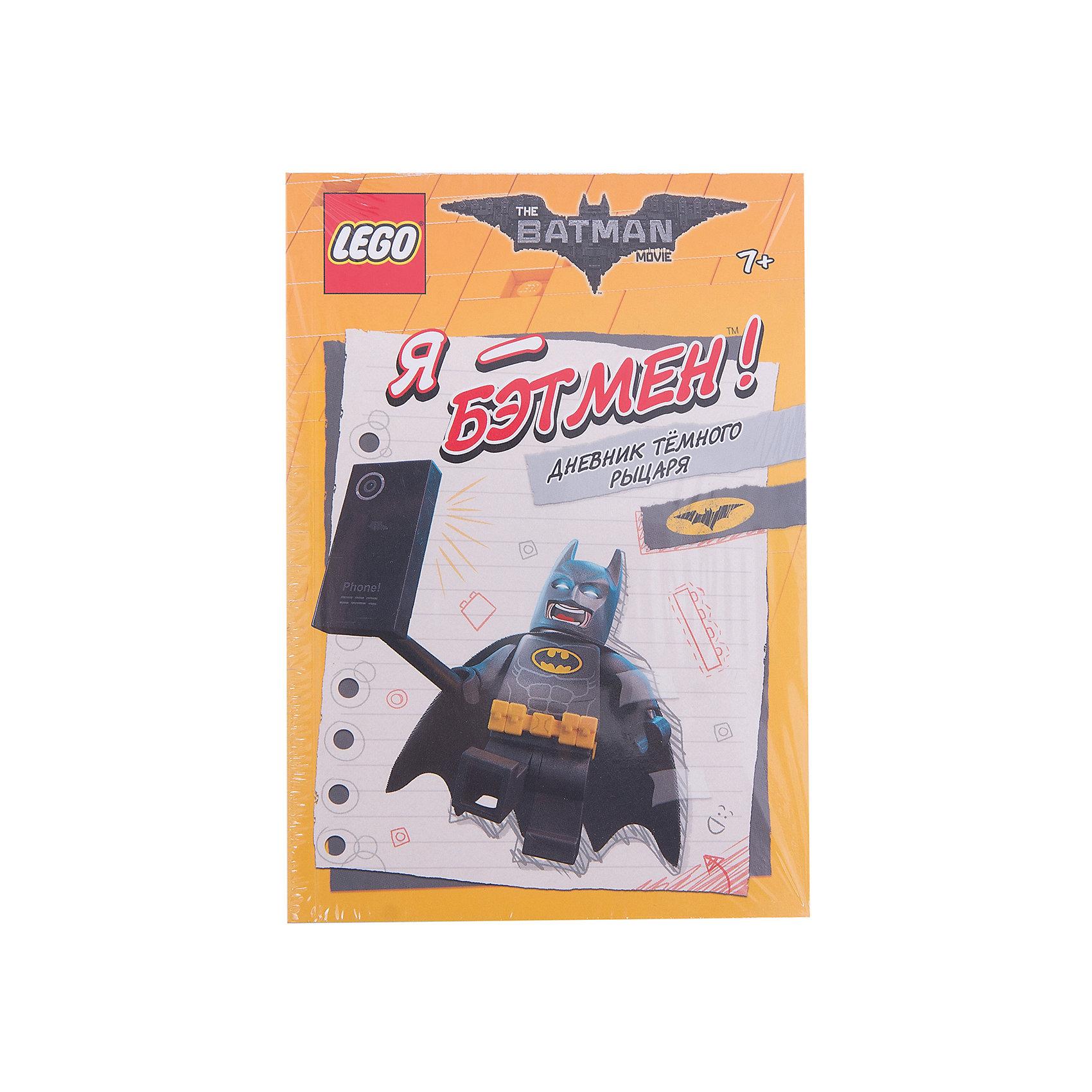 Я - Бэтмен! Дневник Тёмного рыцаря, LEGO Batman MoviБэтмен<br>Я - Бэтмен. И я решил начать вести дневник для своих фанатов. Потому что у меня не просто фанаты. У МЕНЯ САМЫЕ ЛУЧШИЕ В МИРЕ ФАНАТЫ! Потому что я - Бэтмен, а вы, мои друзья - просто потрясающие. Итак, открывайте книгу и читайте самую великую книгу десятилетия. Нет, книгу века! Нет, лучше сказать так: САМУЮ ВЕЛИКУЮ КНИГУ ВСЕХ ВРЕМЕН - Дневник Бэтмена.<br><br>Ширина мм: 200<br>Глубина мм: 138<br>Высота мм: 70<br>Вес г: 150<br>Возраст от месяцев: 72<br>Возраст до месяцев: 2147483647<br>Пол: Унисекс<br>Возраст: Детский<br>SKU: 5535445