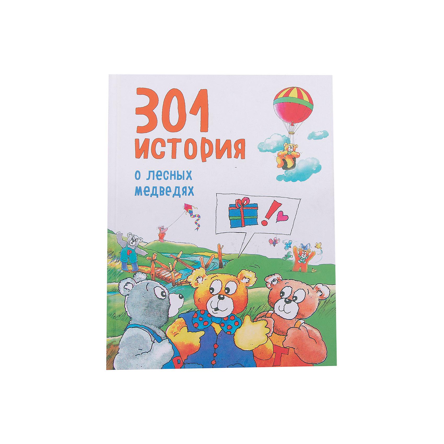 301 история о лесных медведяхСказки, рассказы, стихи<br>Как жаль, что сказки кончаются! Полюбившихся героев не хочется отпускать, закрывая тонкую книжку на последней странице. Наши сказки перед сном - это возможность найти новых любимых друзей среди персонажей историй и прожить с ними долго-долго - целый год, потому что каждая книга - это забавная сказка с продолжением. Детям понравятся добрые и поучительные сказки, разбитые на маленькие истории, которые можно читать с бабушками и дедушками, мамами и папами. <br>Для детей 4-5 лет, для чтения взрослыми детям.<br><br>Ширина мм: 255<br>Глубина мм: 197<br>Высота мм: 200<br>Вес г: 926<br>Возраст от месяцев: 36<br>Возраст до месяцев: 2147483647<br>Пол: Унисекс<br>Возраст: Детский<br>SKU: 5535452