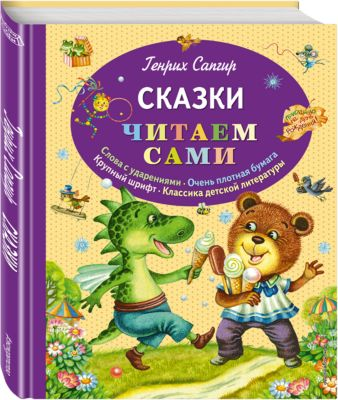 Эксмо Сказки, Г. Сапгир