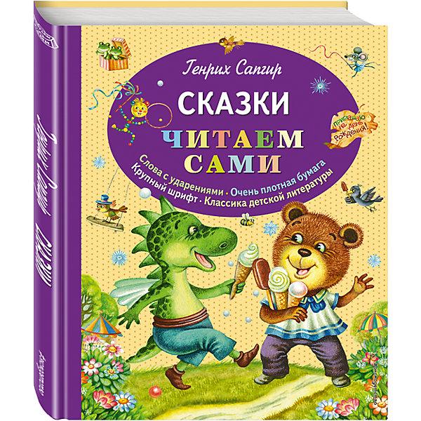 Купить Сказки, Г. Сапгир, Эксмо, Россия, Унисекс