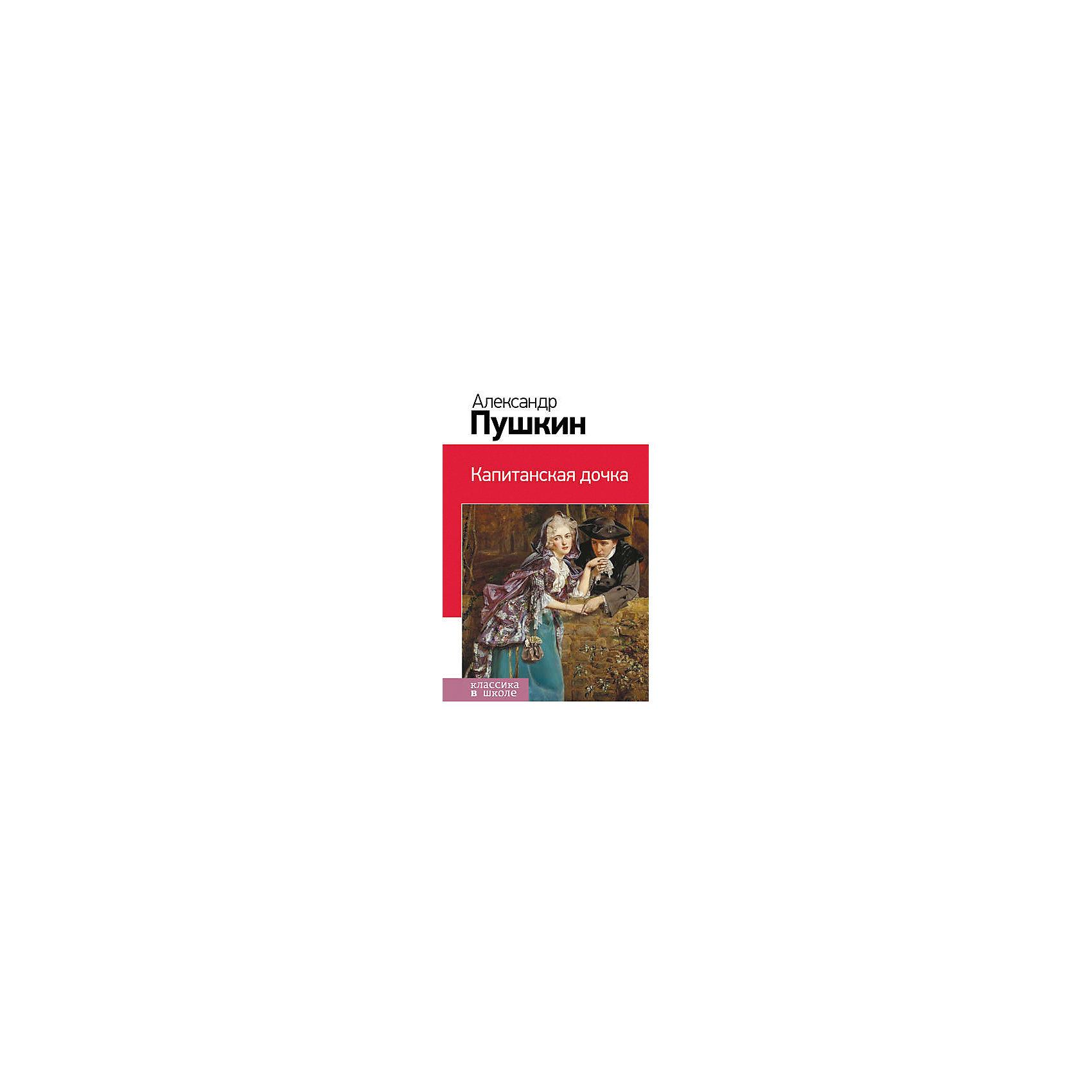 Капитанская дочка, А.С. ПушкинПушкин А.С.<br>Характеристики товара: <br><br>• ISBN: 9785699751440<br>• возраст от: 10 лет<br>• формат: 84x108/32<br>• бумага: офсет<br>• обложка: твердая<br>• иллюстрации: нет<br>• серия: Классика в школе. Новое оформление<br>• издательство: Эксмо<br>• автор: Пушкин Александр Сергеевич<br>• количество страниц: 256<br>• размеры: 13x20 см<br><br>Классика детской литературы - это то, что ребенку нужно будет прочитать во время учебы в школе. Это издание включает в себя обязательные для прочтения произведения великого писателя.<br><br>Отличное качество издания, удобный формат - всё это поможет ребенку прочитать известную книгу с удовольствием. Наличие её в домашней библиотеке избавит его от поисков нужных произведений.<br><br>Книгу «Капитанская дочка» можно купить в нашем интернет-магазине.<br><br>Ширина мм: 200<br>Глубина мм: 125<br>Высота мм: 20<br>Вес г: 280<br>Возраст от месяцев: 144<br>Возраст до месяцев: 2147483647<br>Пол: Унисекс<br>Возраст: Детский<br>SKU: 5535466