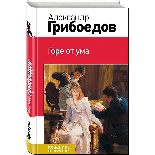 Купить Горе от ума, А. Грибоедов, Эксмо, Россия, Унисекс