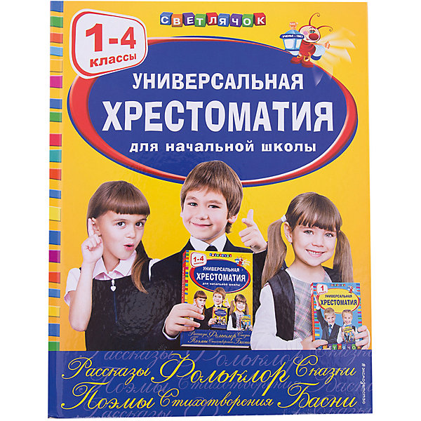 Универсальная хрестоматия для начальной школы: 1-4 классыХрестоматии<br>Характеристики товара: <br><br>• ISBN: 9785699954124<br>• возраст от: 7 лет<br>• формат: 84x108/16<br>• бумага: газетная<br>• обложка: твердая<br>• иллюстрации: нет<br>• серия: Светлячок. Хрестоматии<br>• издательство: Эксмо<br>• количество страниц: 592<br>• размеры: 26x20 см<br><br>Это издание составлено по требованиям Государственного образовательного стандарта нового поколения. Оно включает в себя обязательные для прочтения в школе произведения.<br><br>Отличное качество издания, удобный формат - всё это поможет ребенку прочитать известные произведения удовольствием. Она избавит школьника от поисков нужных произведений.<br><br>Книгу «Универсальная хрестоматия для начальной школы: 1-4 классы» можно купить в нашем интернет-магазине.<br><br>Ширина мм: 255<br>Глубина мм: 197<br>Высота мм: 30<br>Вес г: 1012<br>Возраст от месяцев: 84<br>Возраст до месяцев: 2147483647<br>Пол: Унисекс<br>Возраст: Детский<br>SKU: 5535480