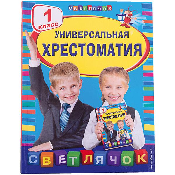 Универсальная хрестоматия: 1 классХрестоматии<br>Характеристики товара: <br><br>• ISBN: 9785699699902<br>• возраст от: 7 лет<br>• формат: 70x90/16<br>• бумага: газетная<br>• обложка: твердая<br>• иллюстрации: нет<br>• серия: Светлячок. Хрестоматии<br>• издательство: Эксмо<br>• количество страниц: 384<br>• размеры: 21x17 см<br><br>Это издание составлено по требованиям Государственного образовательного стандарта нового поколения. Оно включает в себя обязательные для прочтения в школе произведения.<br><br>Отличное качество издания, удобный формат - всё это поможет ребенку прочитать известные произведения удовольствием. Она избавит школьника от поисков нужных произведений.<br><br>Книгу «Универсальная хрестоматия: 1 класс» можно купить в нашем интернет-магазине.<br><br>Ширина мм: 210<br>Глубина мм: 162<br>Высота мм: 190<br>Вес г: 402<br>Возраст от месяцев: 84<br>Возраст до месяцев: 2147483647<br>Пол: Унисекс<br>Возраст: Детский<br>SKU: 5535484