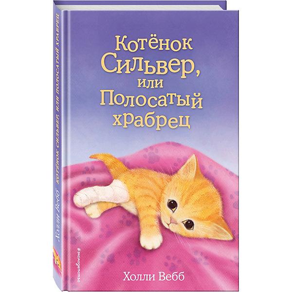 Котенок Сильвер, или Полосатый храбрецСказки<br>Характеристики товара: <br><br>• ISBN: 9785699850303<br>• возраст от: 6 лет<br>• формат: 84x108/32<br>• бумага: офсет<br>• обложка: твердая<br>• иллюстрации: черно-белые<br>• серия: Добрые истории о зверятах. Мировой бестселлер<br>• издательство: Эксмо<br>• автор: Вебб Холли<br>• художник: Вильямс Софи<br>• переводчик: Олейникова Е. В.<br>• количество страниц: 144<br>• размеры: 13x20 см<br><br>«Котенок Сильвер, или Полосатый храбрец» - это история, которая поможет научить ребенка доброте и состраданию.<br><br>Отличное качество издания, удобный формат, доступный язык - всё это поможет ребенку прочитать книгу с удовольствием. <br><br>Книгу «Котенок Сильвер, или Полосатый храбрец» можно купить в нашем интернет-магазине.<br>Ширина мм: 200; Глубина мм: 125; Высота мм: 120; Вес г: 260; Возраст от месяцев: 84; Возраст до месяцев: 2147483647; Пол: Унисекс; Возраст: Детский; SKU: 5535485;