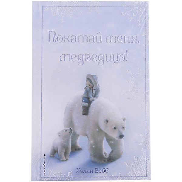 Рождественские истории: Покатай меня, медведица!Новогодние книги<br>Характеристики товара: <br><br>• ISBN: 9785699906093<br>• возраст от: 6 лет<br>• формат: 60x90/16<br>• бумага: офсет<br>• обложка: твердая<br>• иллюстрации: черно-белые<br>• серия: Добрые истории о зверятах. Мировой бестселлер<br>• издательство: Эксмо<br>• автор: Вебб Холли<br>• художник: Вильямс Софи<br>• переводчик: Покидаева Т. Ю.<br>• количество страниц: 208<br>• размеры: 14x21 см<br><br>«Рождественские истории: Покатай меня, медведица!» - это увлекательная история о приключениях, которая поможет научить ребенка доброте и состраданию.<br><br>Отличное качество издания, удобный формат, доступный язык - всё это поможет ребенку прочитать книгу с удовольствием. <br><br>Книгу «Рождественские истории: Покатай меня, медведица!» можно купить в нашем интернет-магазине.<br>Ширина мм: 212; Глубина мм: 138; Высота мм: 160; Вес г: 389; Возраст от месяцев: 84; Возраст до месяцев: 2147483647; Пол: Унисекс; Возраст: Детский; SKU: 5535487;