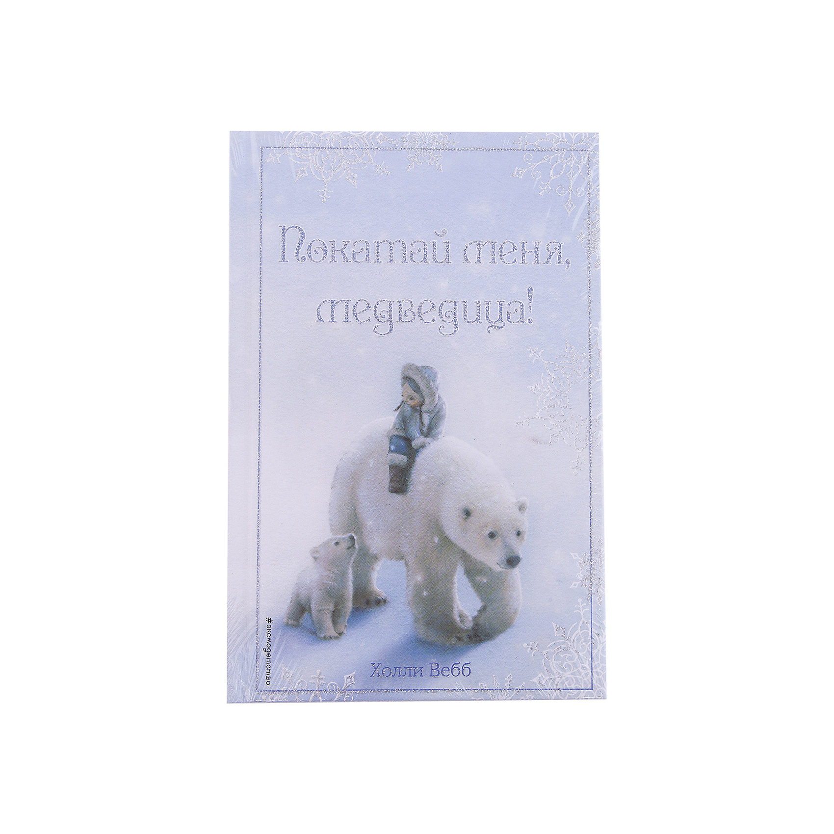 Рождественские истории: Покатай меня, медведица!Новогодние книги<br>Характеристики товара: <br><br>• ISBN: 9785699906093<br>• возраст от: 6 лет<br>• формат: 60x90/16<br>• бумага: офсет<br>• обложка: твердая<br>• иллюстрации: черно-белые<br>• серия: Добрые истории о зверятах. Мировой бестселлер<br>• издательство: Эксмо<br>• автор: Вебб Холли<br>• художник: Вильямс Софи<br>• переводчик: Покидаева Т. Ю.<br>• количество страниц: 208<br>• размеры: 14x21 см<br><br>«Рождественские истории: Покатай меня, медведица!» - это увлекательная история о приключениях, которая поможет научить ребенка доброте и состраданию.<br><br>Отличное качество издания, удобный формат, доступный язык - всё это поможет ребенку прочитать книгу с удовольствием. <br><br>Книгу «Рождественские истории: Покатай меня, медведица!» можно купить в нашем интернет-магазине.<br><br>Ширина мм: 212<br>Глубина мм: 138<br>Высота мм: 160<br>Вес г: 389<br>Возраст от месяцев: 84<br>Возраст до месяцев: 2147483647<br>Пол: Унисекс<br>Возраст: Детский<br>SKU: 5535487