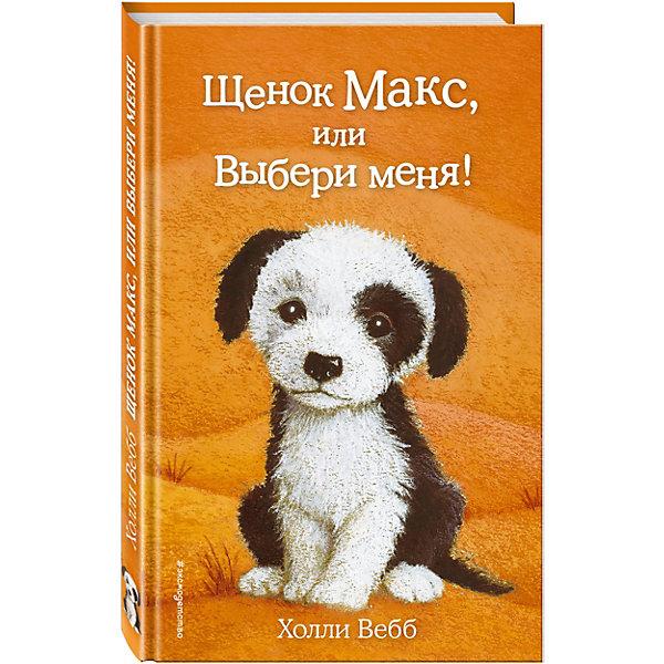 Щенок Макс, или Выбери меня!Рассказы и повести<br>Характеристики товара: <br><br>• ISBN: 9785699881314<br>• возраст от: 6 лет<br>• формат: 84x108/32<br>• бумага: офсет<br>• обложка: твердая<br>• иллюстрации: черно-белые<br>• серия: Добрые истории о зверятах. Мировой бестселлер<br>• издательство: Эксмо<br>• автор: Вебб Холли<br>• художник: Вильямс Софи<br>• переводчик: Тихонова Анна Алексеевна<br>• количество страниц: 144<br>• размеры: 13x20 см<br><br>«Щенок Макс, или Выбери меня!» - это увлекательная история, которая поможет научить ребенка доброте и состраданию.<br><br>Отличное качество издания, удобный формат, доступный язык - всё это поможет ребенку прочитать книгу с удовольствием. <br><br>Книгу «Щенок Макс, или Выбери меня!» можно купить в нашем интернет-магазине.<br>Ширина мм: 200; Глубина мм: 125; Высота мм: 10; Вес г: 226; Возраст от месяцев: 84; Возраст до месяцев: 2147483647; Пол: Унисекс; Возраст: Детский; SKU: 5535489;