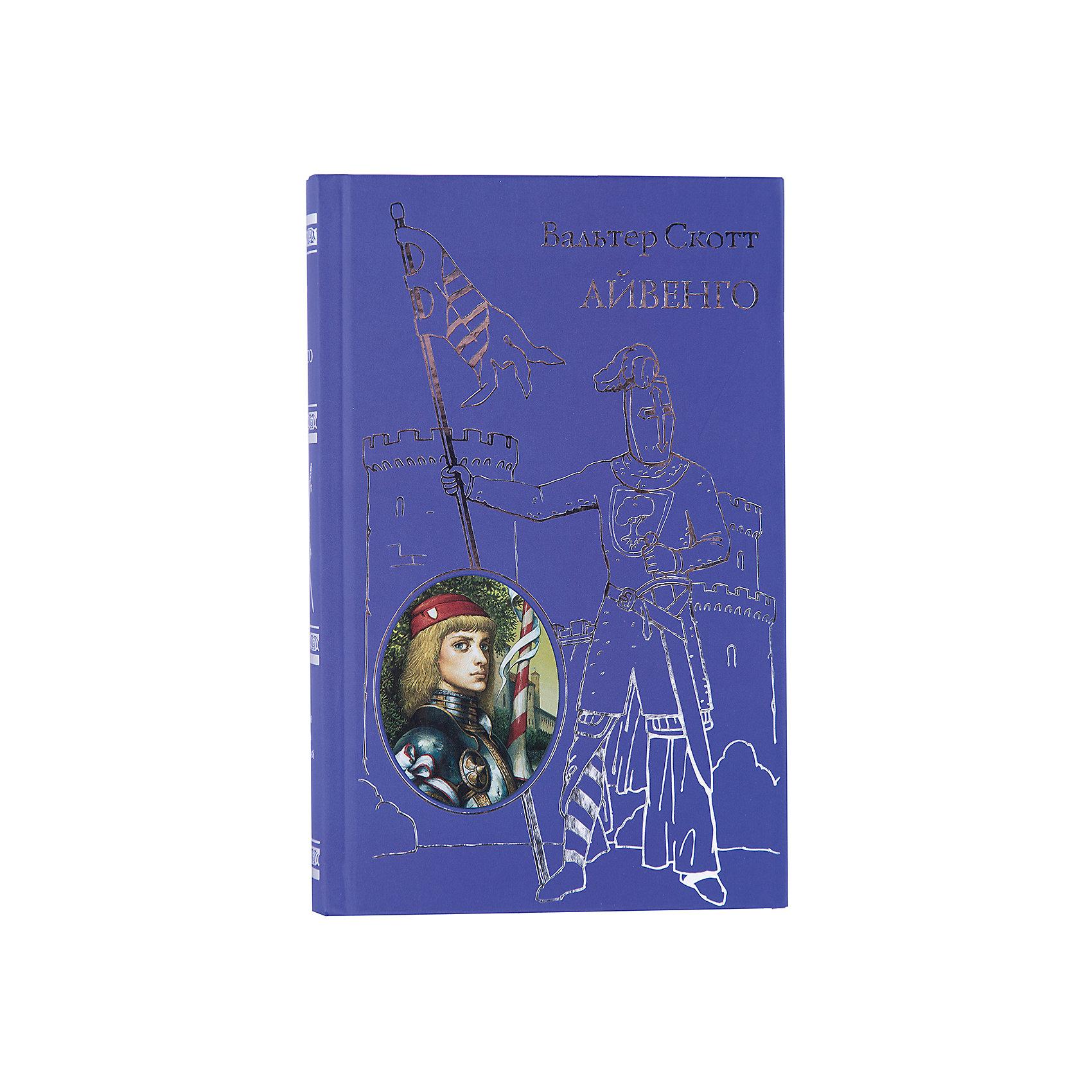 АйвенгоСказки, рассказы, стихи<br>Возвратившийся из Крестового похода молодой рыцарь Айвенго борется за свою честь и любовь прекрасной леди Ровены. Среди героев романа король Ричард Львиное Сердце и легендарный разбойник Робин Гуд.<br><br>Ширина мм: 200<br>Глубина мм: 125<br>Высота мм: 300<br>Вес г: 604<br>Возраст от месяцев: 144<br>Возраст до месяцев: 2147483647<br>Пол: Унисекс<br>Возраст: Детский<br>SKU: 5535492