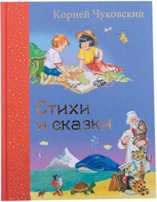 Эксмо Стихи и сказки, К. Чуковский