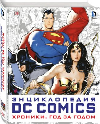 Ёксмо Ёнциклопеди¤ DC Comics