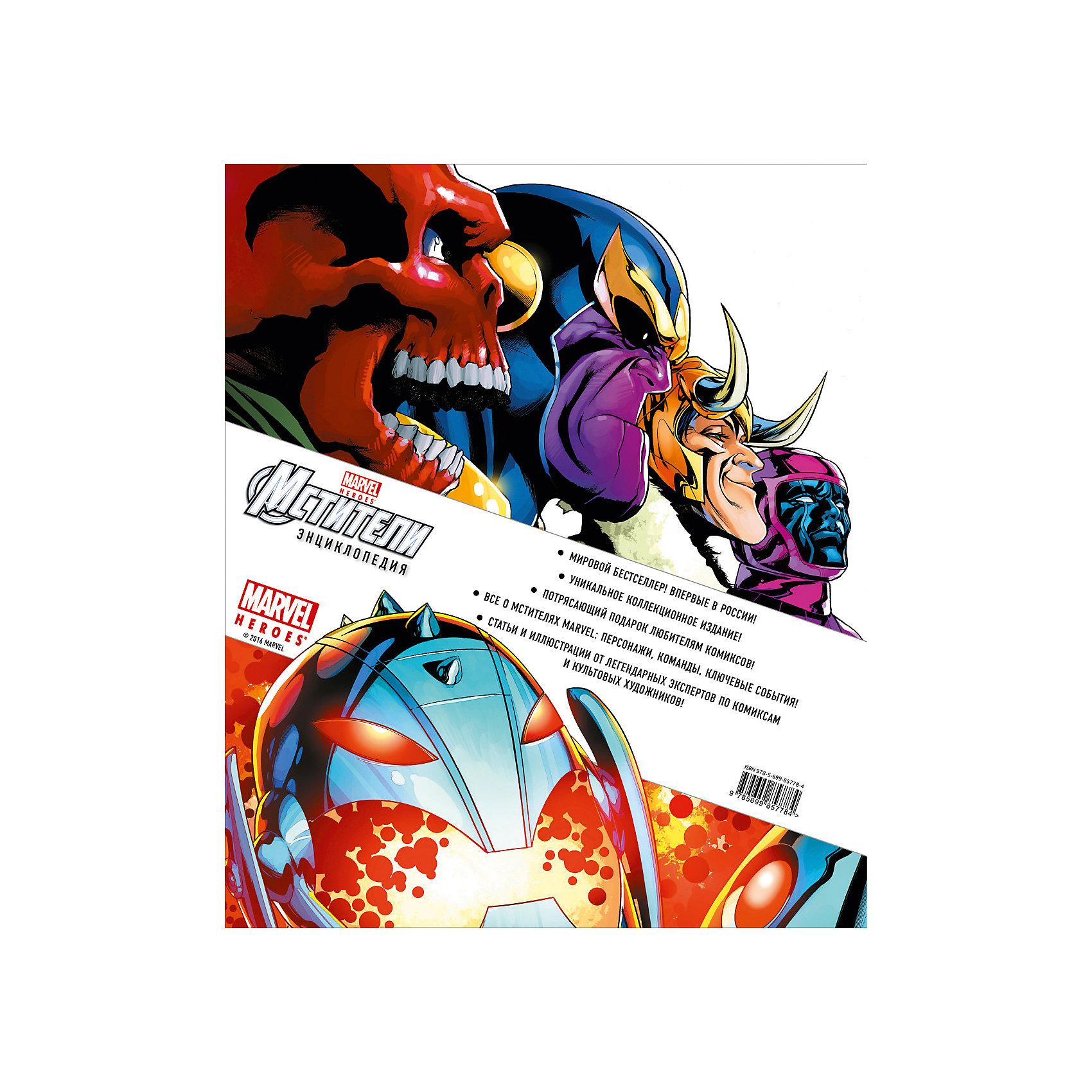 Энциклопедия Мстители, Marvel от myToys