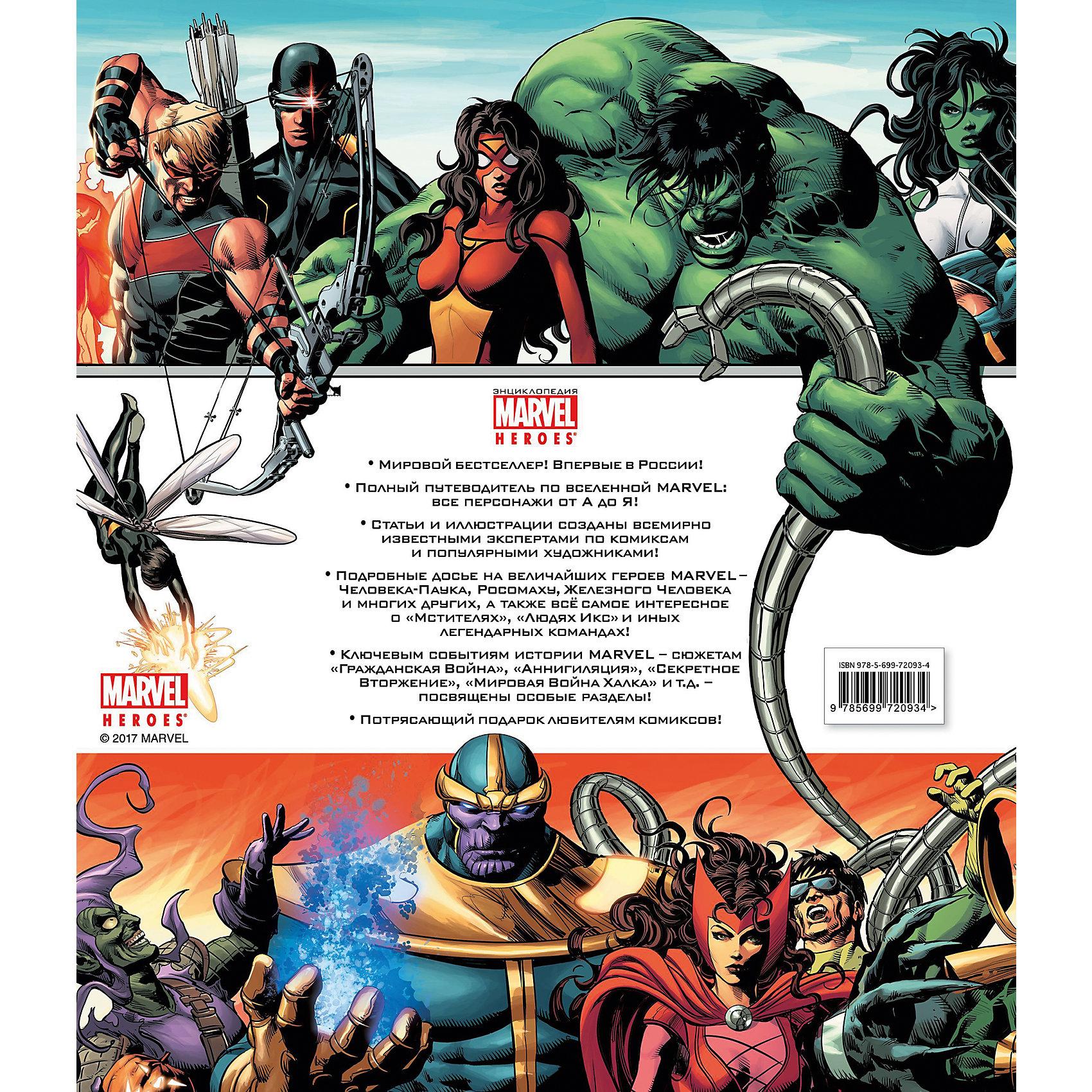 Энциклопедия Marvel Heroes от myToys