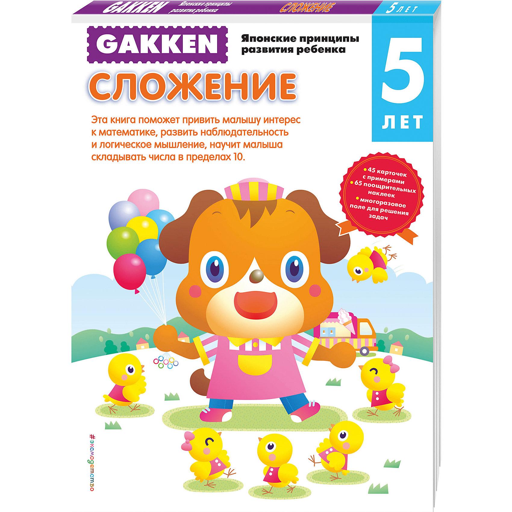 Тетрадь Сложение, 5+, GakkenЭксмо<br>Книга 5+ Сложение поможет привить малышу интерес к математике, развить наблюдательность и логическое мышление, научит малыша складывать числа в пределах 10. <br><br>Занимаясь по рабочим тетрадям «GAKKEN Японские принципы развития ребенка» вы через некоторое время сами убедитесь в том, что  без нервотрепки и утомительных скучных занятий  ваш ребенок может:<br>•Самостоятельно находить решения довольно сложных задач, в том числе пространственных<br>•Логически рассуждать и принимать решения<br>•Не просто считать, но и понимать математическую логику счета и решения задач<br>•Правильно держать карандаш и фломастер<br>•Рисовать, раскрашивать, проводить разные линии<br>•Управляться с ножницами и клеем<br>•Делать по образцу и даже придумывать сам аппликации и другие поделки из бумаги<br><br>Ширина мм: 210<br>Глубина мм: 290<br>Высота мм: 60<br>Вес г: 321<br>Возраст от месяцев: 36<br>Возраст до месяцев: 2147483647<br>Пол: Унисекс<br>Возраст: Детский<br>SKU: 5535518