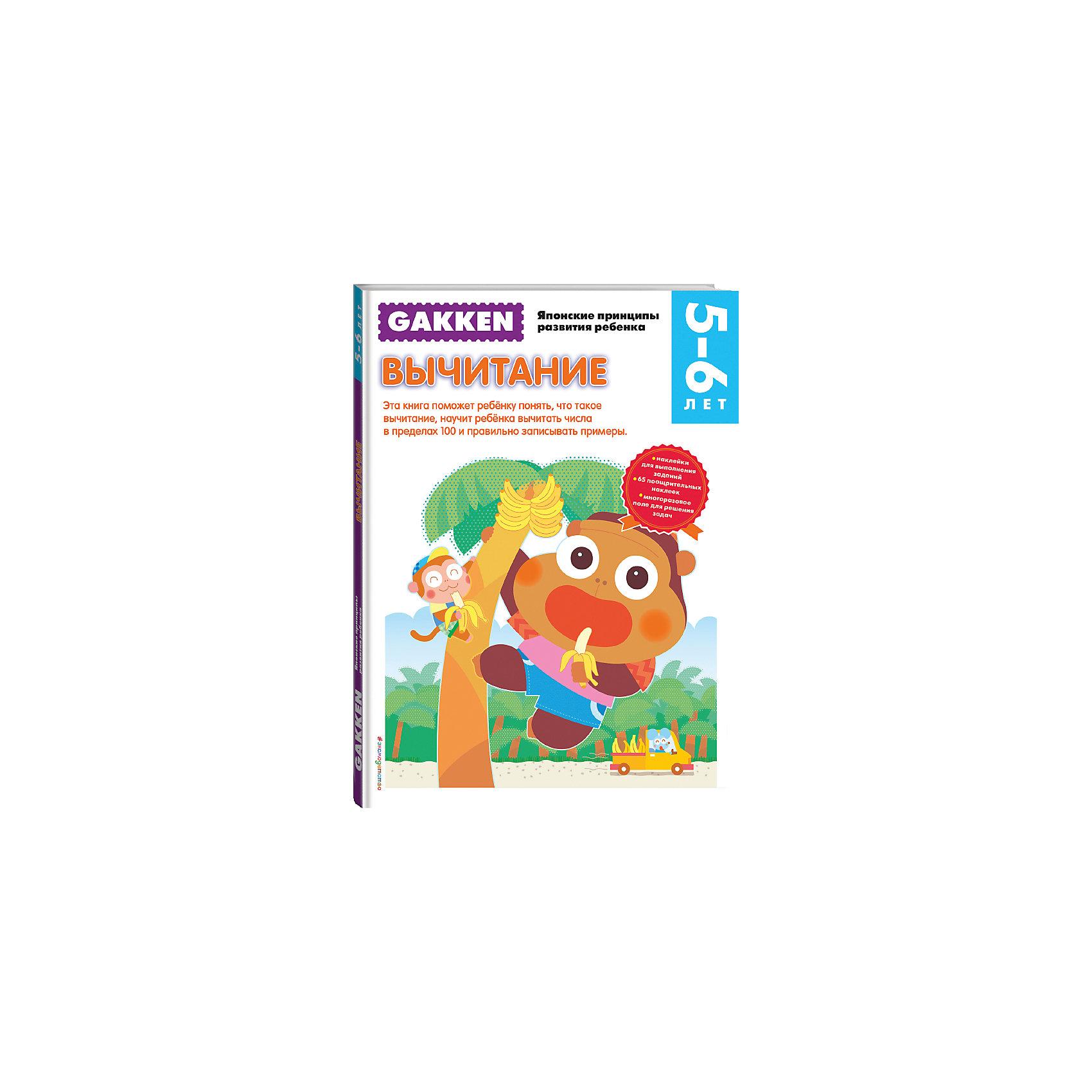 Тетрадь Вычитание, 4+, GakkenОбучение счету<br>Книга 5+ Вычитание поможет  малышу понять, что такое вычитание, научит малыша вычитать числа в пределах 100 и правильно записывать примеры. <br><br>Занимаясь по рабочим тетрадям «GAKKEN Японские принципы развития ребенка» вы через некоторое время сами убедитесь в том, что  без нервотрепки и утомительных скучных занятий  ваш ребенок может:<br>•Самостоятельно находить решения довольно сложных задач, в том числе пространственных<br>•Логически рассуждать и принимать решения<br>•Не просто считать, но и понимать математическую логику счета и решения задач<br>•Правильно держать карандаш и фломастер<br>•Рисовать, раскрашивать, проводить разные линии<br>•Управляться с ножницами и клеем<br>•Делать по образцу и даже придумывать сам аппликации и другие поделки из бумаги<br><br>Ширина мм: 210<br>Глубина мм: 290<br>Высота мм: 50<br>Вес г: 285<br>Возраст от месяцев: 36<br>Возраст до месяцев: 2147483647<br>Пол: Унисекс<br>Возраст: Детский<br>SKU: 5535522