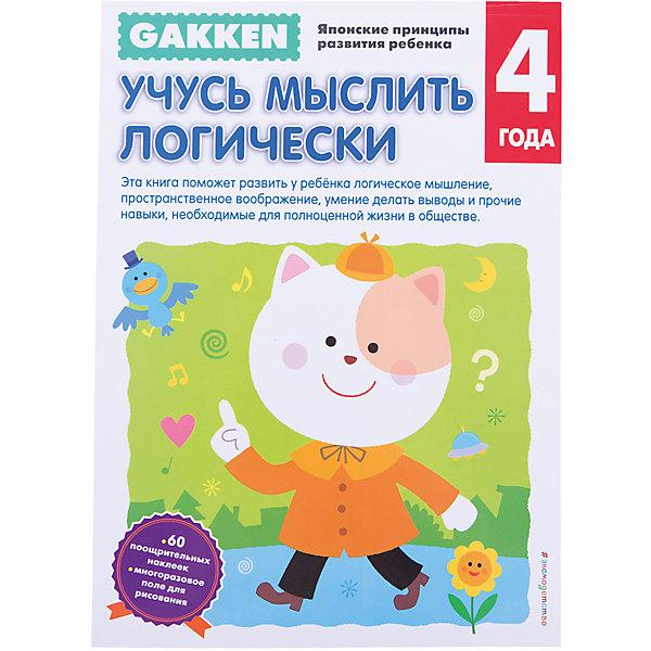 Тетрадь Учусь мыслить логически, 4+, GakkenКниги для развития мышления<br>Характеристики товара: <br><br>• ISBN: 9785699871698<br>• возраст от: 4 лет<br>• формат: 90x60/8<br>• бумага: офсет<br>• обложка: мягкая<br>• серия: Gakken. Японские принципы развития ребенка<br>• издательство: Эксмо-Пресс<br>• иллюстрации: черно-белые, цветные<br>• переводчик: Анисимова Екатерина<br>• количество страниц: 64<br>• размеры: 21x29 см<br><br>Издание «Учусь мыслить логически, 4+» - это часть известной японской методики обучения детей. С помощью такой тетради ребенок сможет научиться логично размышлять, а также освоить другие навыки.<br><br>Данная тетрадь позволит ребенку развивать свое мышление и готовиться к школе. Задания интересные и несложные. Для детей дошкольного возраста.<br><br>Рабочую тетрадь «Учусь мыслить логически, 4+» можно купить в нашем интернет-магазине.<br>Ширина мм: 210; Глубина мм: 290; Высота мм: 60; Вес г: 282; Возраст от месяцев: 36; Возраст до месяцев: 2147483647; Пол: Унисекс; Возраст: Детский; SKU: 5535523;
