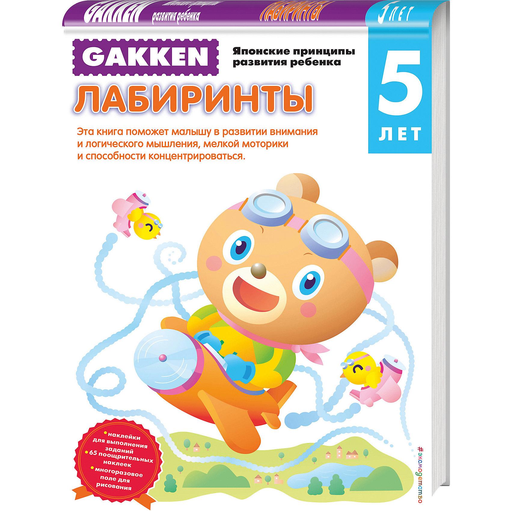Лабиринты, 5+, GakkenТесты и задания<br>Книга 5+ Лабиринты поможет малышу в развитии мелкой моторики, способности концентрироваться, внимания и логического мышления.<br><br>Занимаясь по рабочим тетрадям «GAKKEN Японские принципы развития ребенка» вы через некоторое время сами убедитесь в том, что  без нервотрепки и утомительных скучных занятий  ваш ребенок может:<br>•Самостоятельно находить решения довольно сложных задач, в том числе пространственных<br>•Логически рассуждать и принимать решения<br>•Не просто считать, но и понимать математическую логику счета и решения задач<br>•Правильно держать карандаш и фломастер<br>•Рисовать, раскрашивать, проводить разные линии<br>•Управляться с ножницами и клеем<br>•Делать по образцу и даже придумывать сам аппликации и другие поделки из бумаги<br><br>Ширина мм: 210<br>Глубина мм: 290<br>Высота мм: 60<br>Вес г: 283<br>Возраст от месяцев: 36<br>Возраст до месяцев: 2147483647<br>Пол: Унисекс<br>Возраст: Детский<br>SKU: 5535525