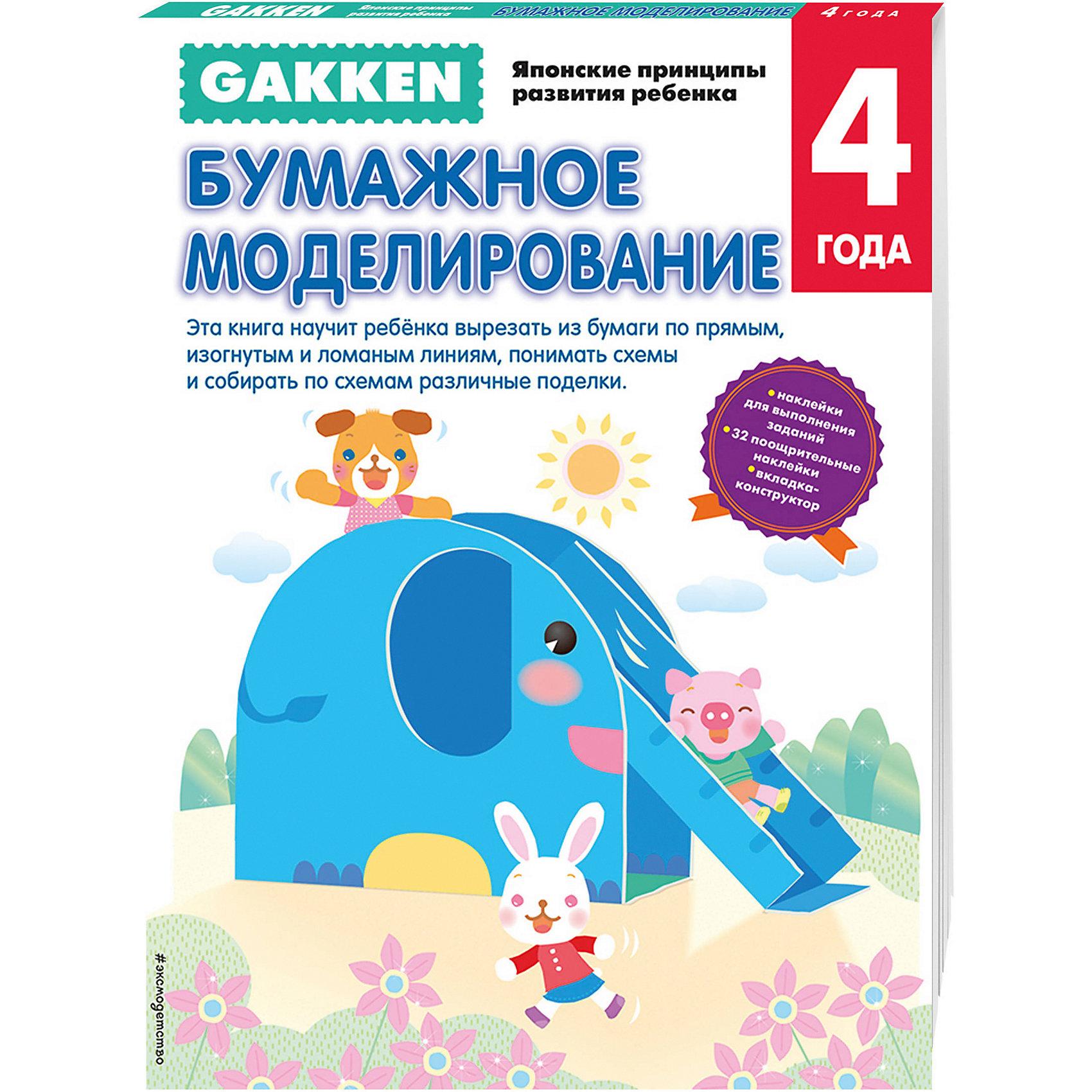 Бумажное моделирование, 4+, GakkenЭксмо<br>Книга 4+ Бумажное моделирование поможет родителям научить малыша вырезать из бумаги по прямым, изогнутым и ломаным линиям, понимать схемы и собирать по схемам различные поделки.<br><br>Занимаясь по рабочим тетрадям «GAKKEN Японские принципы развития ребенка» вы через некоторое время сами убедитесь в том, что  без нервотрепки и утомительных скучных занятий  ваш ребенок может:<br>•Самостоятельно находить решения довольно сложных задач, в том числе пространственных<br>•Логически рассуждать и принимать решения<br>•Не просто считать, но и понимать математическую логику счета и решения задач<br>•Правильно держать карандаш и фломастер<br>•Рисовать, раскрашивать, проводить разные линии<br>•Управляться с ножницами и клеем<br>•Делать по образцу и даже придумывать сам аппликации и другие поделки из бумаги<br><br>Ширина мм: 210<br>Глубина мм: 290<br>Высота мм: 50<br>Вес г: 287<br>Возраст от месяцев: 36<br>Возраст до месяцев: 2147483647<br>Пол: Унисекс<br>Возраст: Детский<br>SKU: 5535526