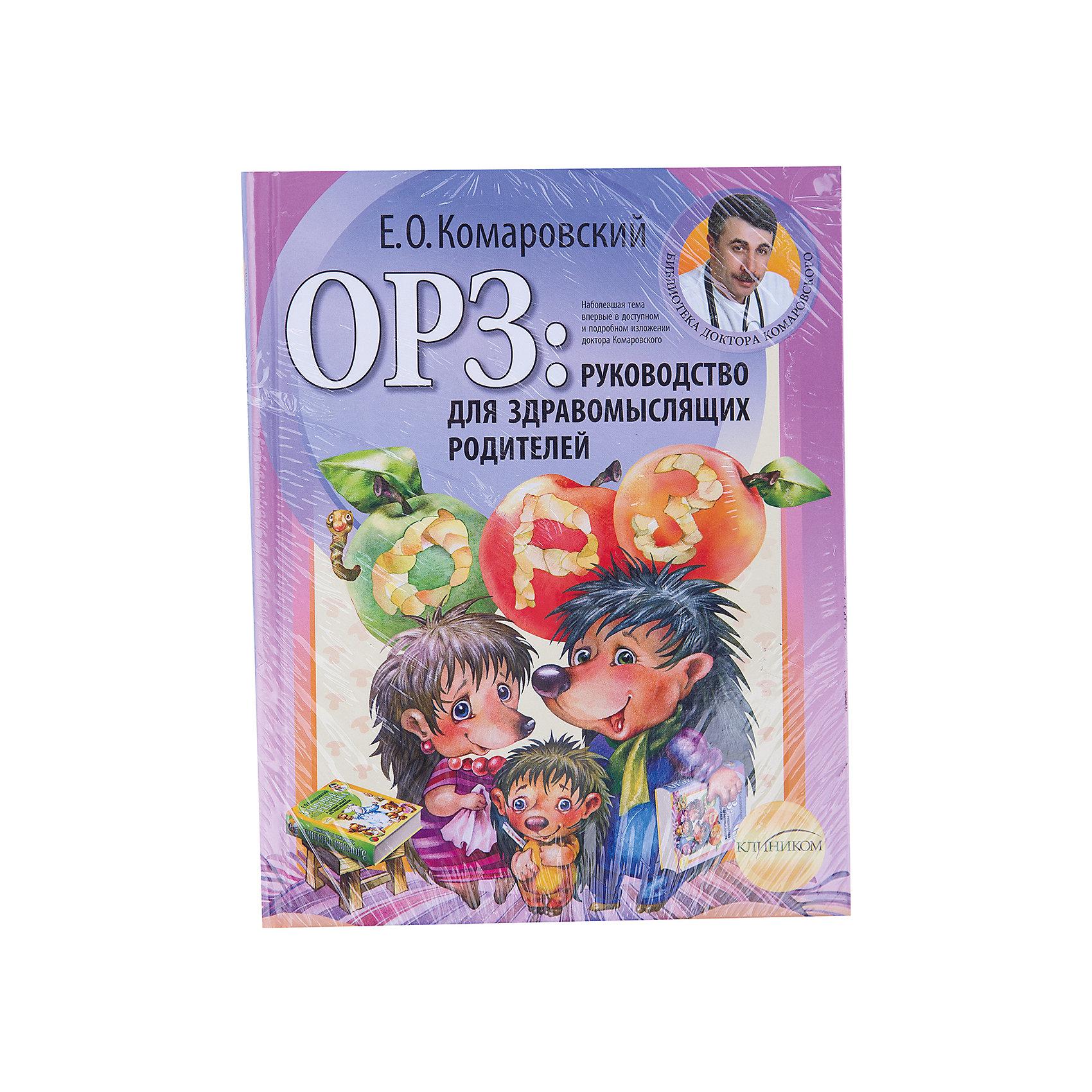 Книга Руководство для здравомыслящих родителейКниги для родителей<br>Новая книга доктора Комаровского - не только всеобъемлющее руководство, посвященное актуальнейшей теме детских ОРЗ, но и учебник здравого смысла,книга, главная задача которой сделать родителей и детского врача союзниками, понимающими друг друга, и партнерами, объединенными одной целью - помочь ребенку быстро, эффективно и безопасно, с минимальными затратами сил и средств.<br>  <br>Что такое ОРЗ? Кто виноват и что делать? Как предотвратить болезнь? Как обследоваться? Как не допустить осложнений? Как сделать ребенка, болеющего часто,ребенком,болеющим редко? Как вырваться из замкнутого круга вечных соплей и начать жить по человечески?<br><br>Ширина мм: 216<br>Глубина мм: 170<br>Высота мм: 300<br>Вес г: 850<br>Возраст от месяцев: 192<br>Возраст до месяцев: 2147483647<br>Пол: Унисекс<br>Возраст: Детский<br>SKU: 5535527