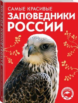 Эксмо Самые красивые заповедники России