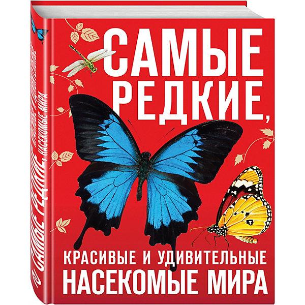 Самые редкие, красивые и удивительные насекомые мираДетские энциклопедии<br>Характеристики товара: <br><br>• ISBN: 9785699837434<br>• возраст от: 8 лет<br>• формат: 84x108/16<br>• бумага: мелованная<br>• обложка: твердая<br>• серия: Красная книга<br>• издательство: Эксмо-Пресс<br>• иллюстрации: цветные<br>• автор: Лукашанец Дмитрий Александрович<br>• количество страниц: 256<br>• размеры: 20x26 см<br><br>Издание «Самые редкие, красивые и удивительные насекомые мира» - это сборник изображений и описаний необычных насекомых. <br><br>Яркие изображения, интересные факты, доступный язык - всё это поможет узнать много нового о своей планете и её обитателях и детям и взрослым.<br><br>Книгу «Самые редкие, красивые и удивительные насекомые мира» можно купить в нашем интернет-магазине.<br><br>Ширина мм: 255<br>Глубина мм: 197<br>Высота мм: 20<br>Вес г: 1090<br>Возраст от месяцев: 192<br>Возраст до месяцев: 2147483647<br>Пол: Унисекс<br>Возраст: Детский<br>SKU: 5535530
