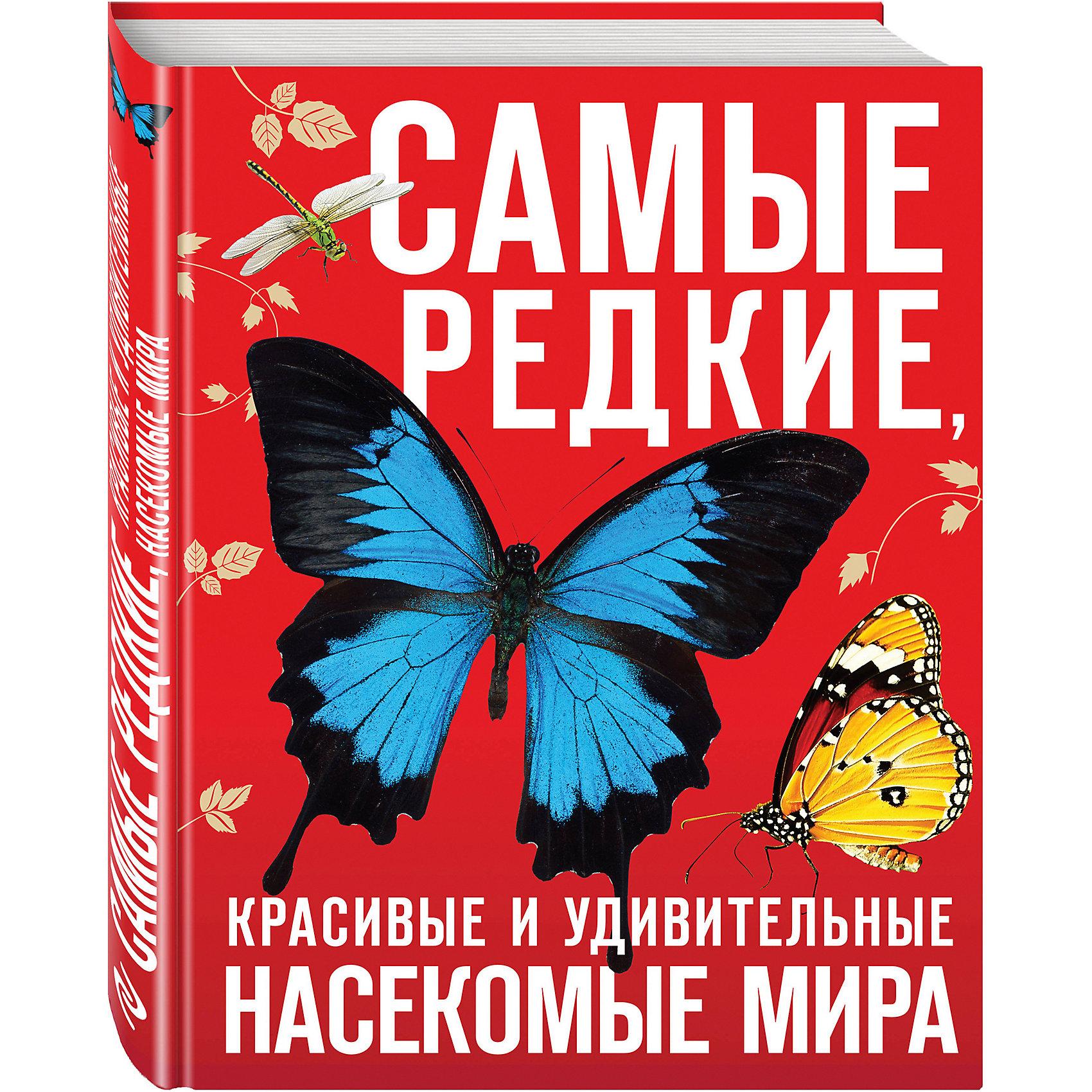Самые редкие, красивые и удивительные насекомые мираЭнциклопедии о животных<br>Характеристики товара: <br><br>• ISBN: 9785699837434<br>• возраст от: 8 лет<br>• формат: 84x108/16<br>• бумага: мелованная<br>• обложка: твердая<br>• серия: Красная книга<br>• издательство: Эксмо-Пресс<br>• иллюстрации: цветные<br>• автор: Лукашанец Дмитрий Александрович<br>• количество страниц: 256<br>• размеры: 20x26 см<br><br>Издание «Самые редкие, красивые и удивительные насекомые мира» - это сборник изображений и описаний необычных насекомых. <br><br>Яркие изображения, интересные факты, доступный язык - всё это поможет узнать много нового о своей планете и её обитателях и детям и взрослым.<br><br>Книгу «Самые редкие, красивые и удивительные насекомые мира» можно купить в нашем интернет-магазине.<br><br>Ширина мм: 255<br>Глубина мм: 197<br>Высота мм: 20<br>Вес г: 1090<br>Возраст от месяцев: 192<br>Возраст до месяцев: 2147483647<br>Пол: Унисекс<br>Возраст: Детский<br>SKU: 5535530