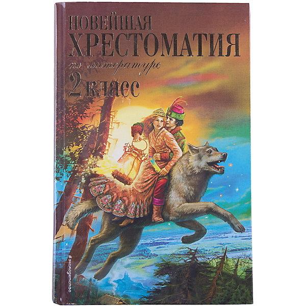 Купить Новейшая хрестоматия по литературе: 2 класс, Эксмо, Россия, Унисекс