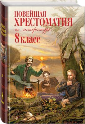 Эксмо Новейшая хрестоматия по литературе: 8 класс