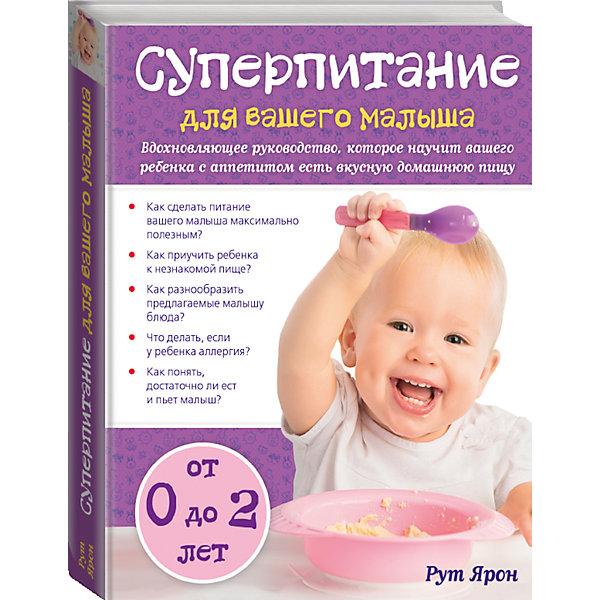 Суперпитание для вашего малышаКулинария<br>Характеристики товара: <br><br>• ISBN: 9785699764297<br>• возраст от: 16 лет<br>• формат: 84x108/16<br>• бумага: офсет<br>• обложка: твердая<br>• серия: Ребенок и уход за ним<br>• издательство: Эксмо<br>• иллюстрации: нет<br>• автор: Ярон Рут<br>• переводчик: Кутдюсова А.<br>• количество страниц: 592<br>• размеры: 26x20 см<br><br>Книгу «Суперпитание для вашего малыша» стоит приобрести тем, кто ждем появления малыша. Здесь содержится множество рецептов блюд, которыми можно накормить малыша.<br><br>Издание рассчитано на женщин, которые хотят вырастить здорового ребенка и ищут поддержки специалистов. Внимание! Информация, содержащаяся в книге, не может служить заменой консультации врача. Необходимо проконсультироваться со специалистом перед применением любых рекомендуемых действий.<br><br>Книгу «Суперпитание для вашего малыша» можно купить в нашем интернет-магазине.<br>Ширина мм: 255; Глубина мм: 197; Высота мм: 300; Вес г: 1200; Возраст от месяцев: 192; Возраст до месяцев: 2147483647; Пол: Унисекс; Возраст: Детский; SKU: 5535548;