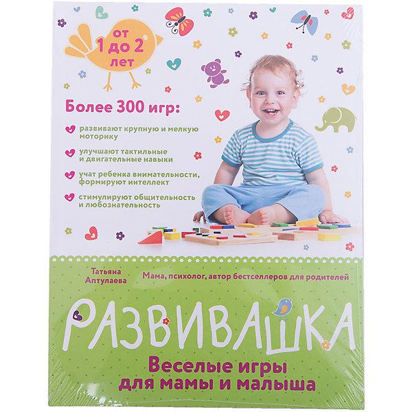 Развивашка: Веселые игры для мамы и малышаКниги для развития мышления<br>Характеристики товара: <br><br>• ISBN: 9785699800414<br>• возраст от: 16 лет<br>• формат: 84x108/16<br>• бумага: офсет<br>• обложка: мягкая<br>• серия: Ребенок и уход за ним<br>• издательство: Эксмо<br>• иллюстрации: цветные<br>• автор: Аптулаева Татьяна Гавриловна<br>• количество страниц: 240<br>• размеры: 26x20 см<br><br>Книгу «Развивашка: Веселые игры для мамы и малыша» стоит приобрести тем, кто хочет помочь развитию малыша. Здесь содержится множество идей для игр.<br><br>Издание рассчитано на женщин, которые хотят вырастить здорового и умного ребенка. Игры также помогают с ним сблизиться.<br><br>Книгу «Развивашка: Веселые игры для мамы и малыша» можно купить в нашем интернет-магазине.<br><br>Ширина мм: 255<br>Глубина мм: 197<br>Высота мм: 170<br>Вес г: 656<br>Возраст от месяцев: 192<br>Возраст до месяцев: 2147483647<br>Пол: Унисекс<br>Возраст: Детский<br>SKU: 5535551